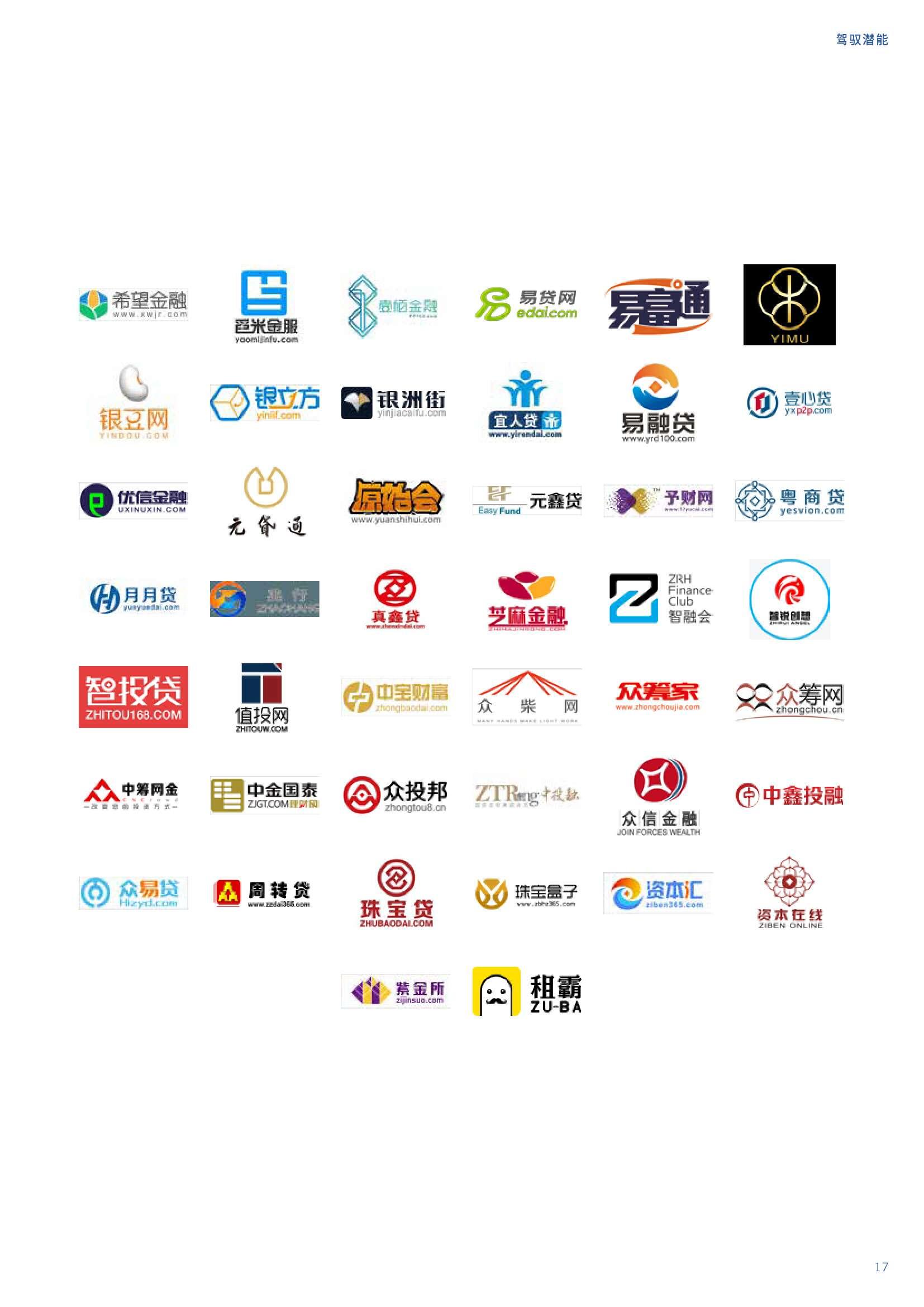 亚太地区网络替代金融基准报告_000017