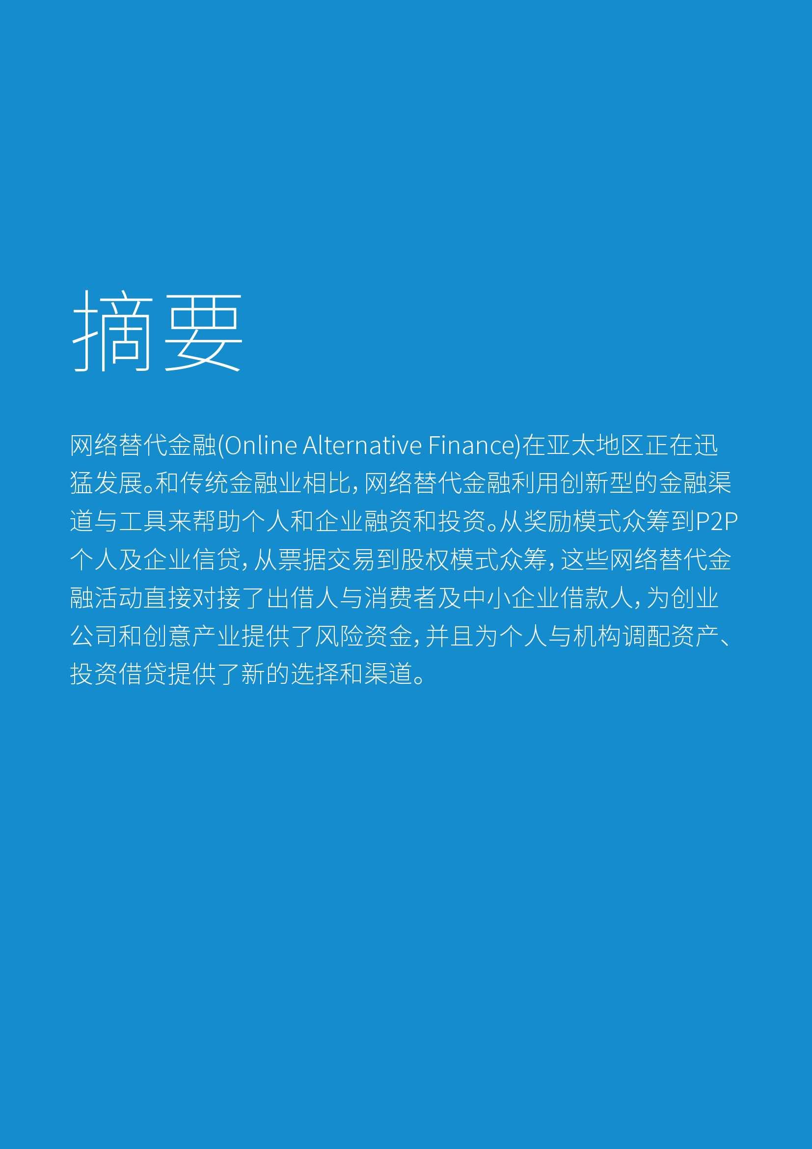亚太地区网络替代金融基准报告_000018