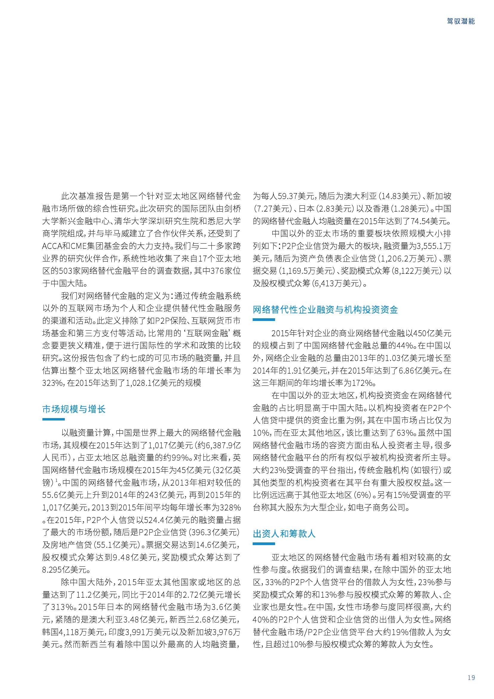 亚太地区网络替代金融基准报告_000019