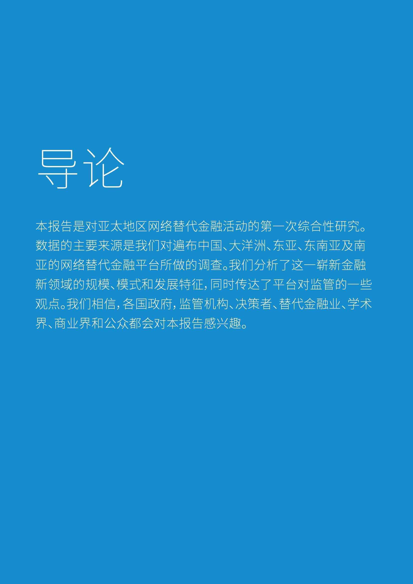 亚太地区网络替代金融基准报告_000021