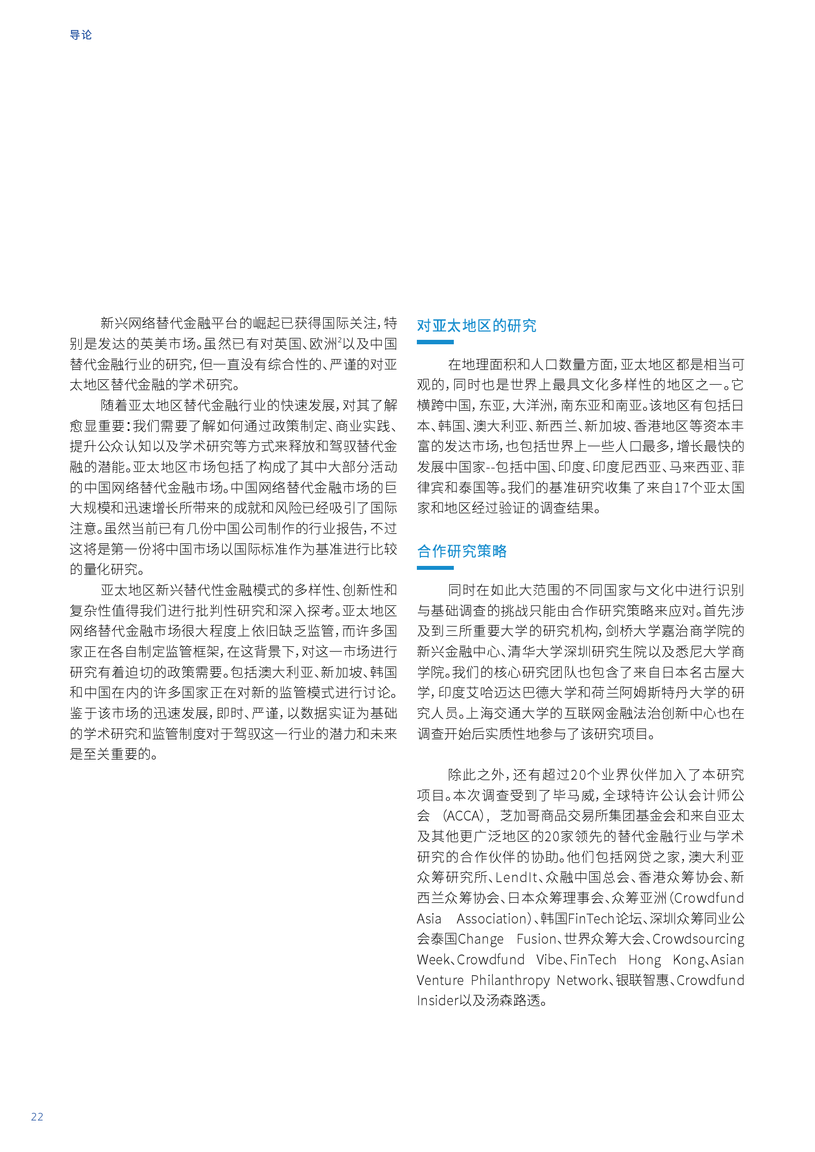 亚太地区网络替代金融基准报告_000022