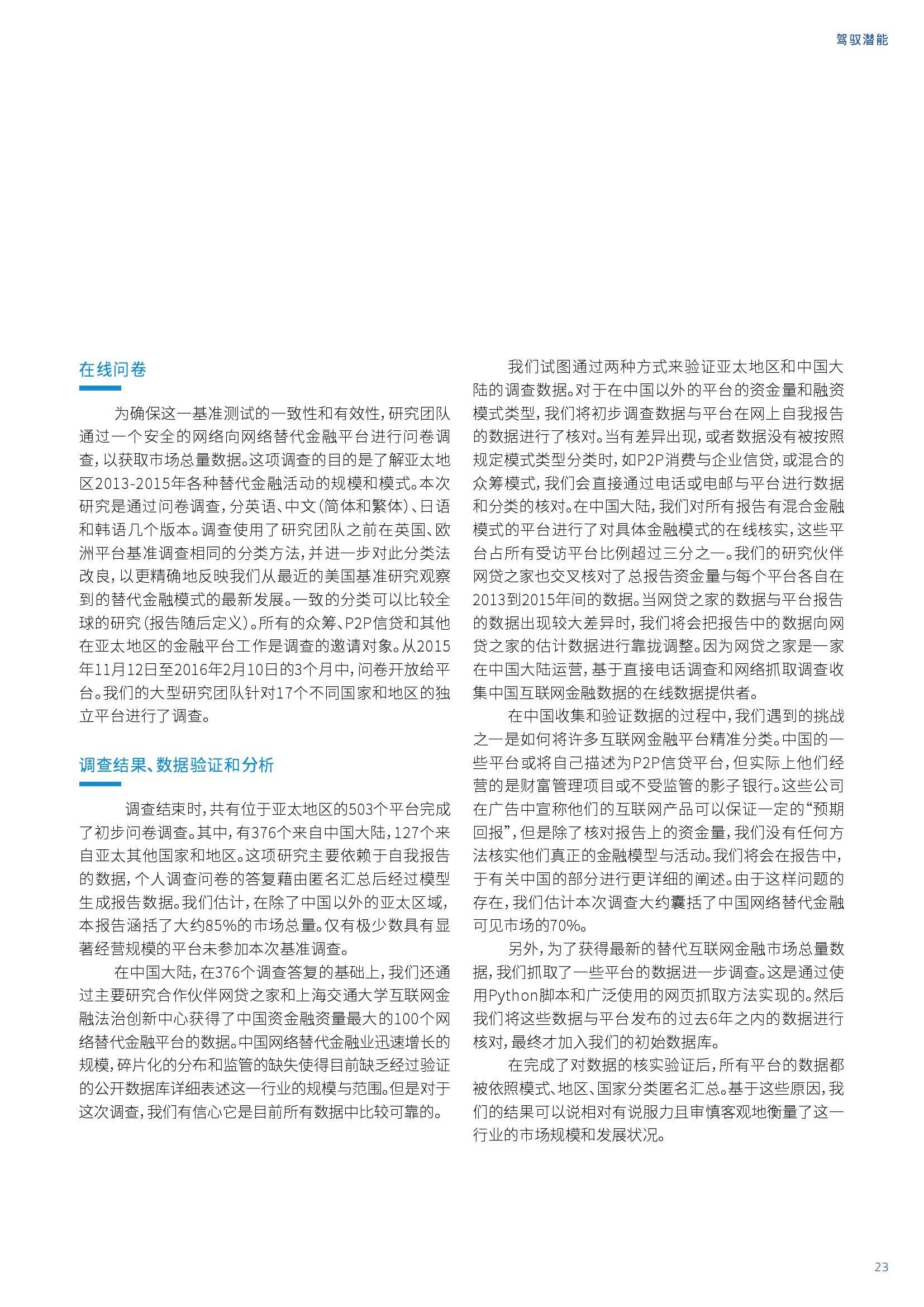 亚太地区网络替代金融基准报告_000023