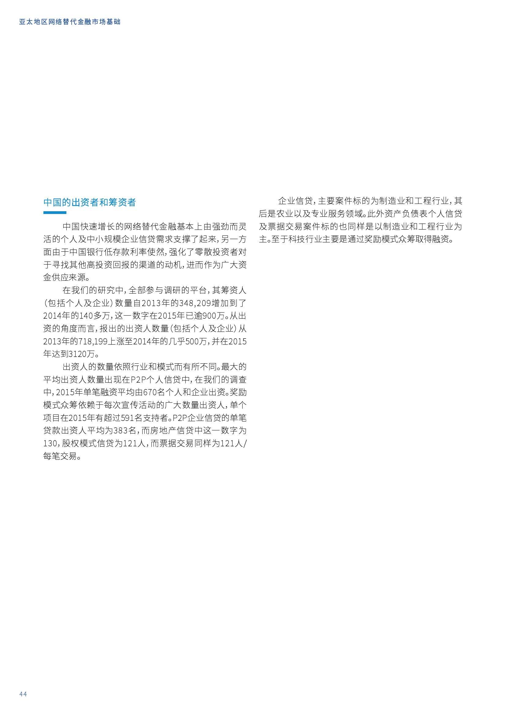 亚太地区网络替代金融基准报告_000044