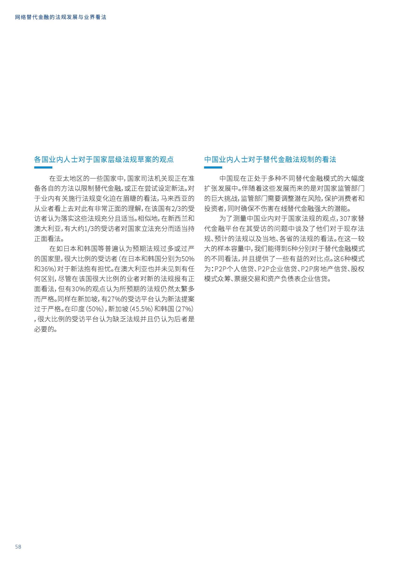 亚太地区网络替代金融基准报告_000058