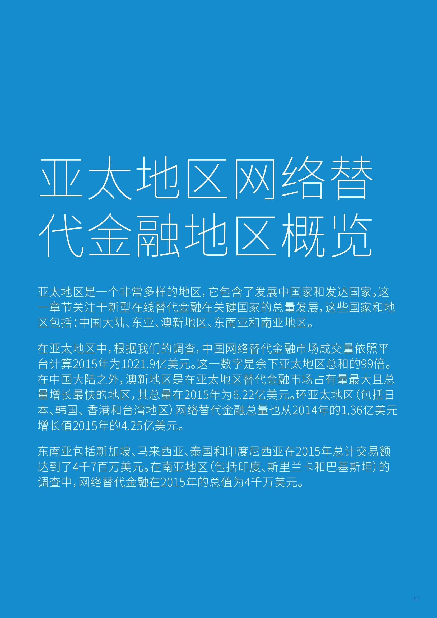 亚太地区网络替代金融基准报告_000061