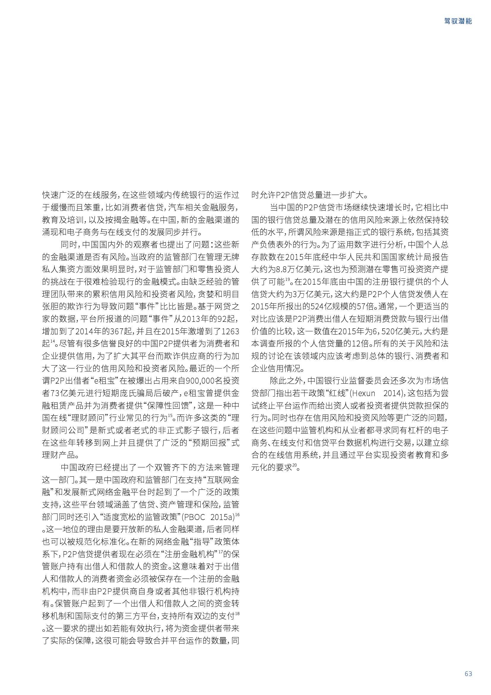 亚太地区网络替代金融基准报告_000063
