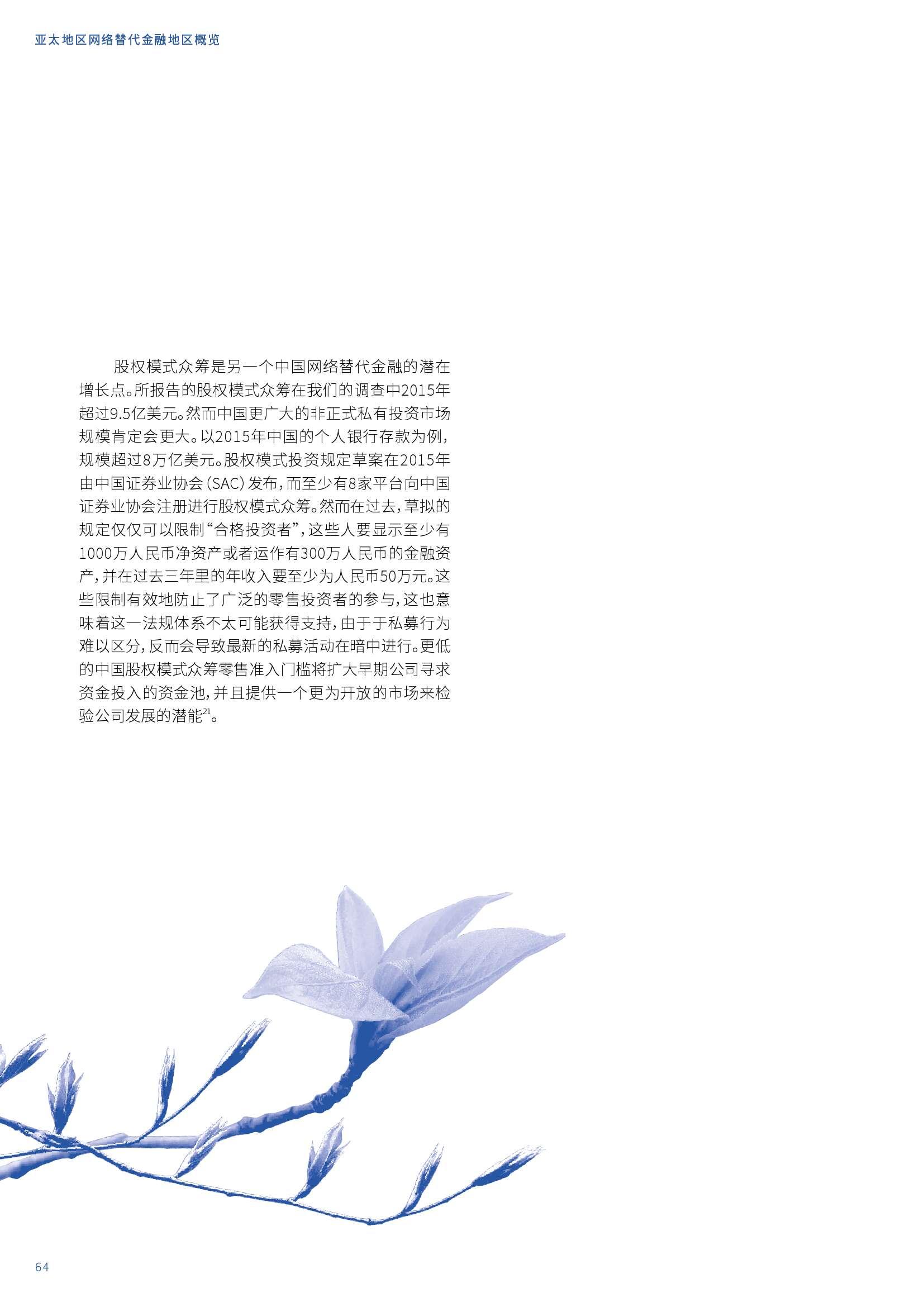 亚太地区网络替代金融基准报告_000064