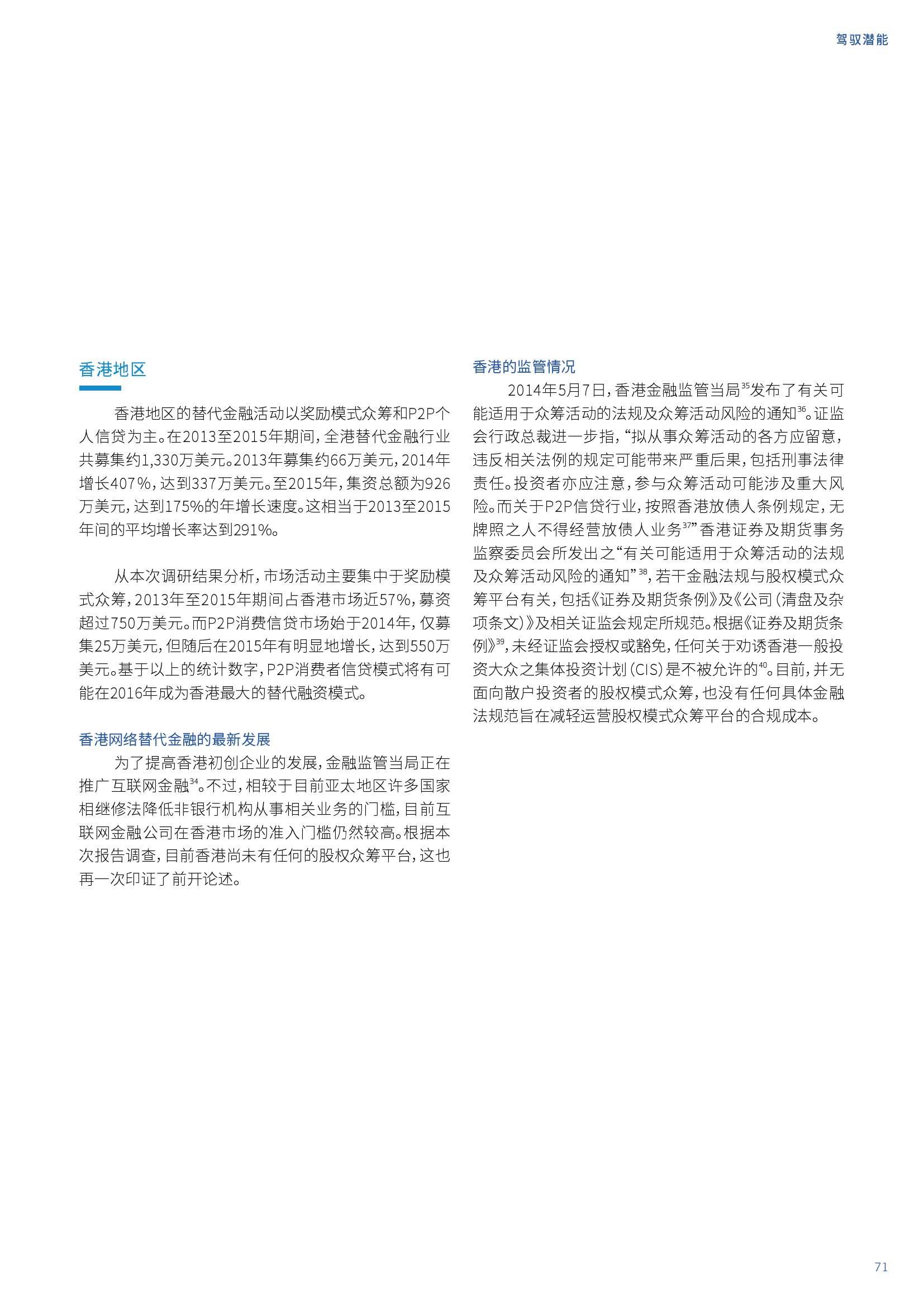 亚太地区网络替代金融基准报告_000071