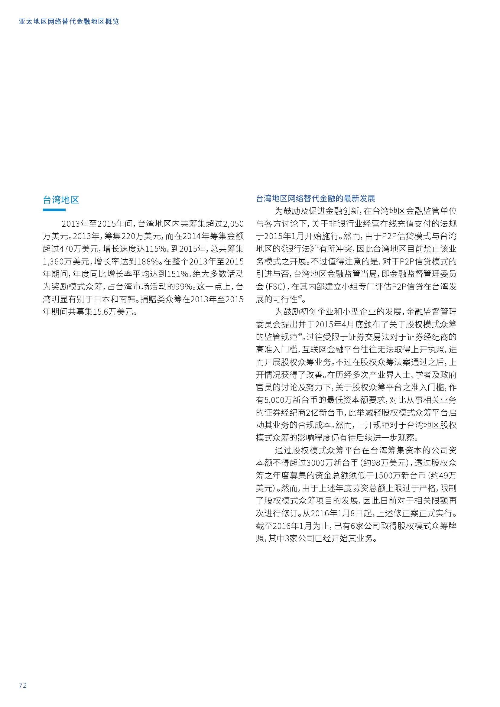 亚太地区网络替代金融基准报告_000072