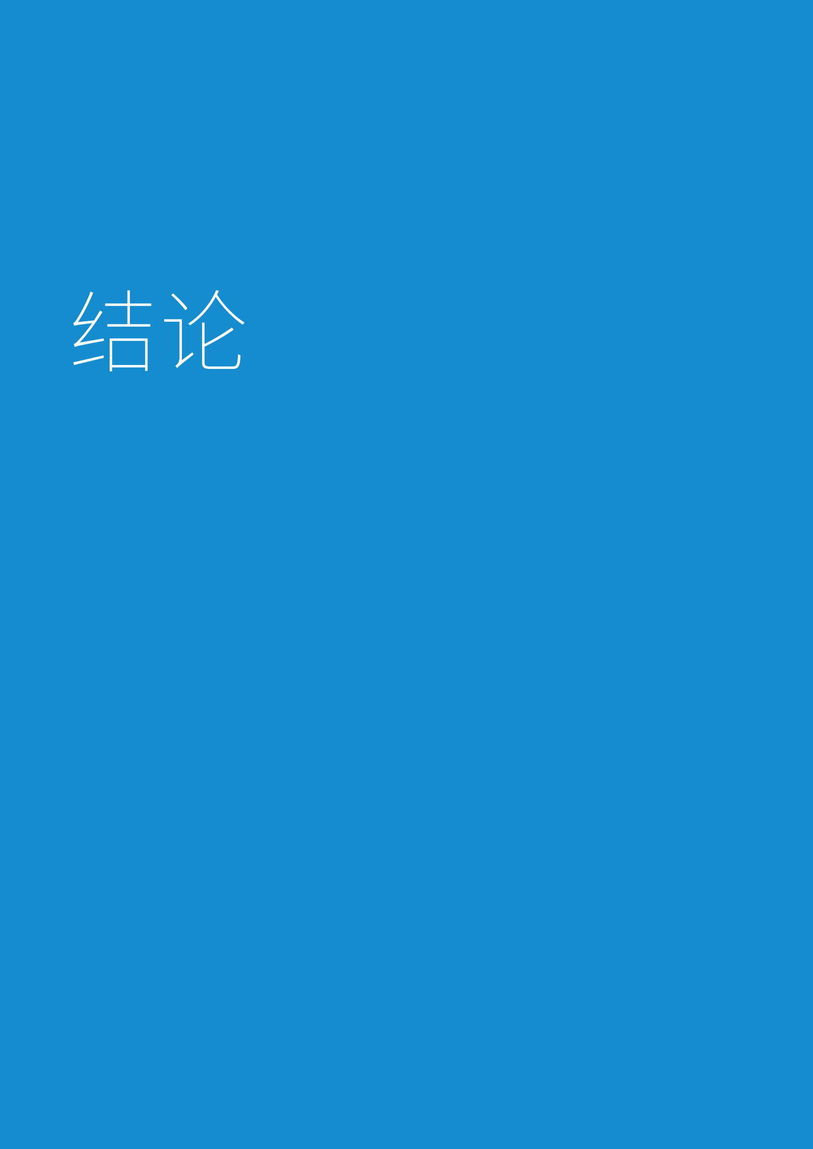 亚太地区网络替代金融基准报告_000086