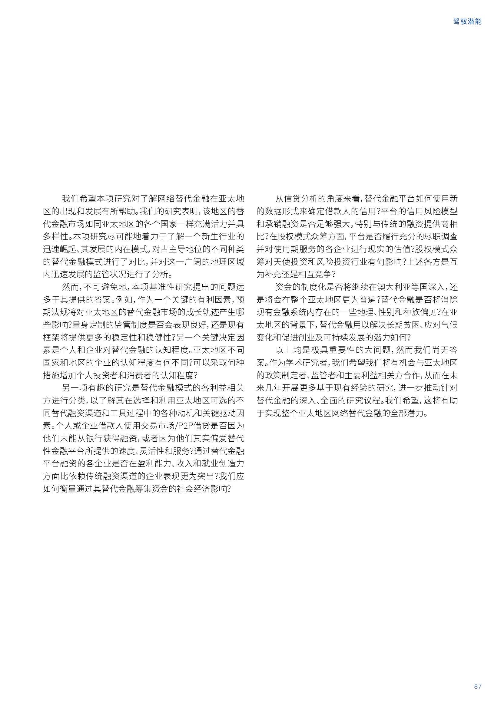 亚太地区网络替代金融基准报告_000087