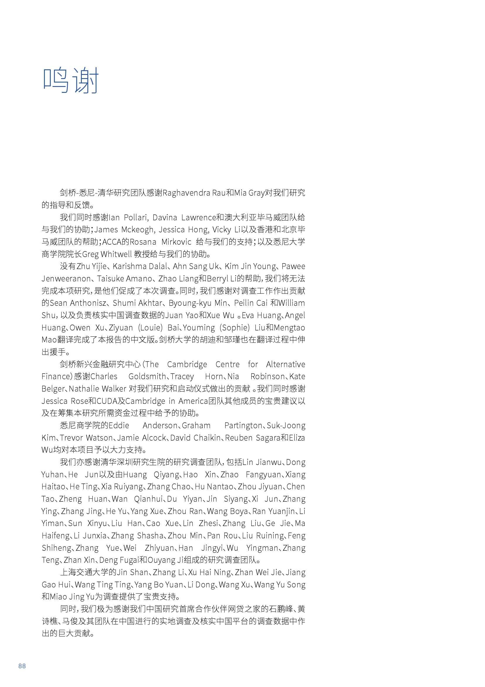 亚太地区网络替代金融基准报告_000088