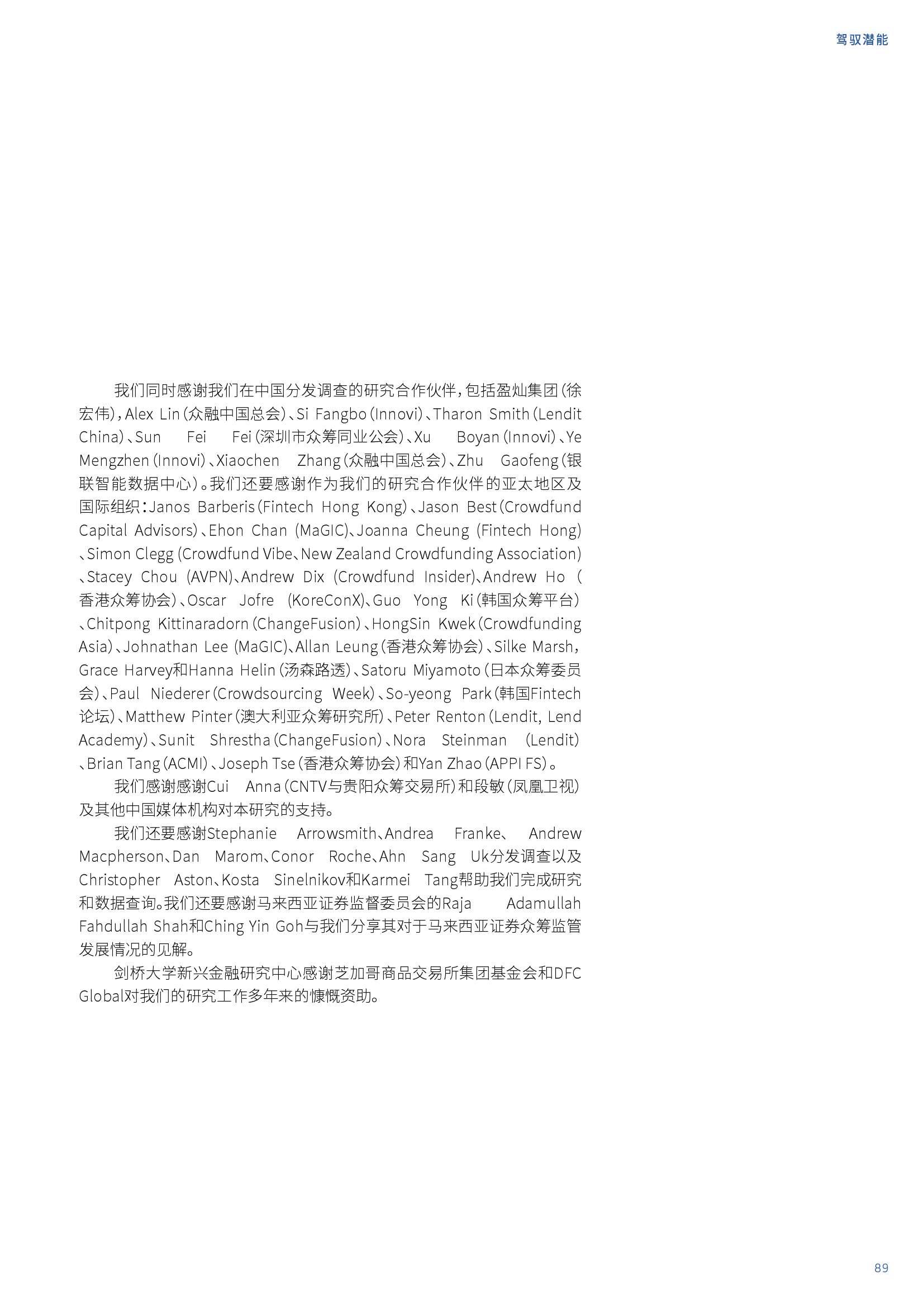 亚太地区网络替代金融基准报告_000089