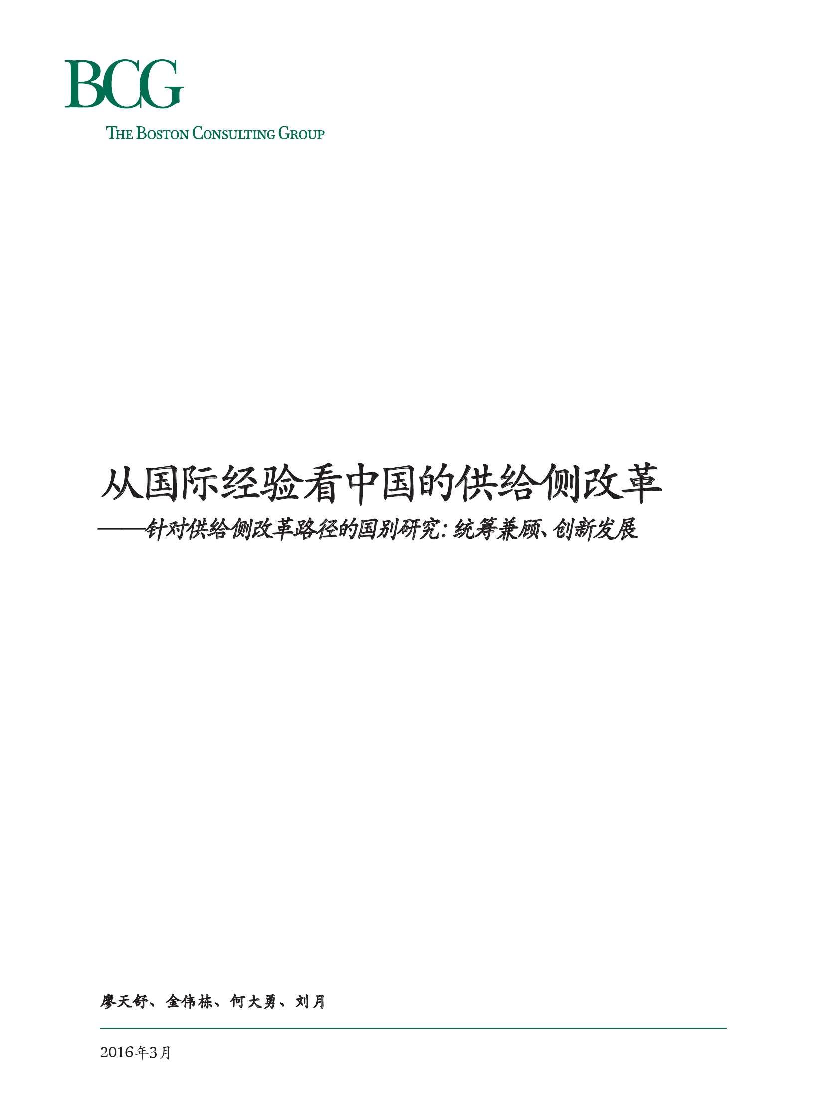 从国际经验看中国的供给侧改革(1)_000001