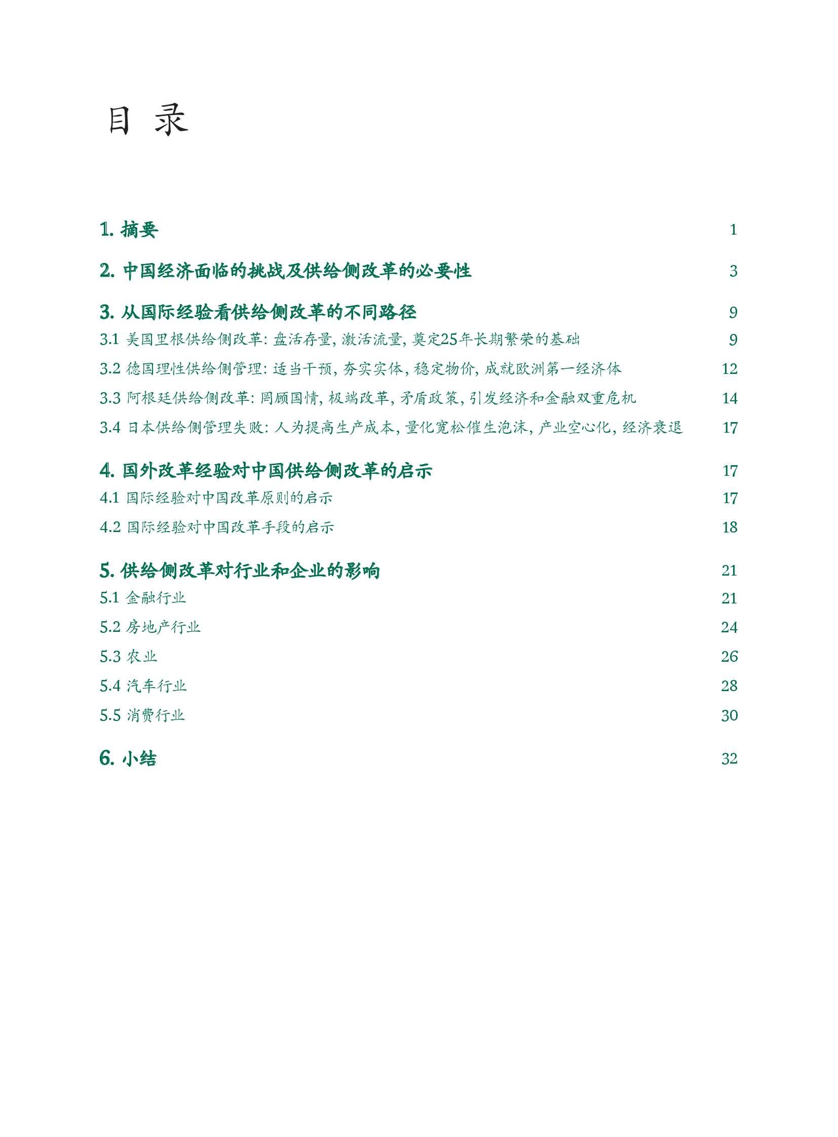 从国际经验看中国的供给侧改革(1)_000002