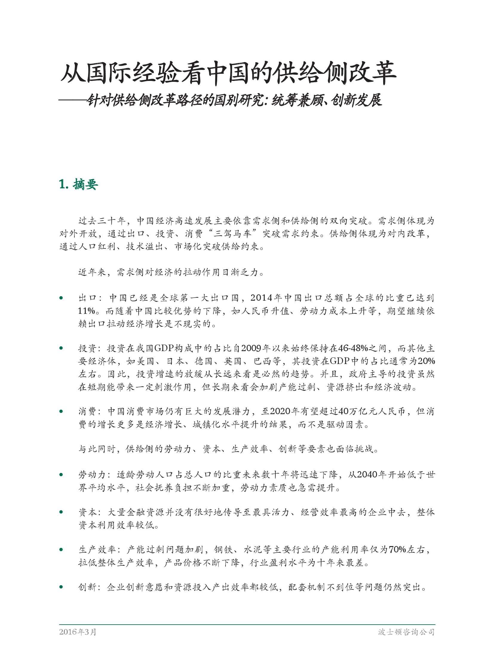 从国际经验看中国的供给侧改革(1)_000003