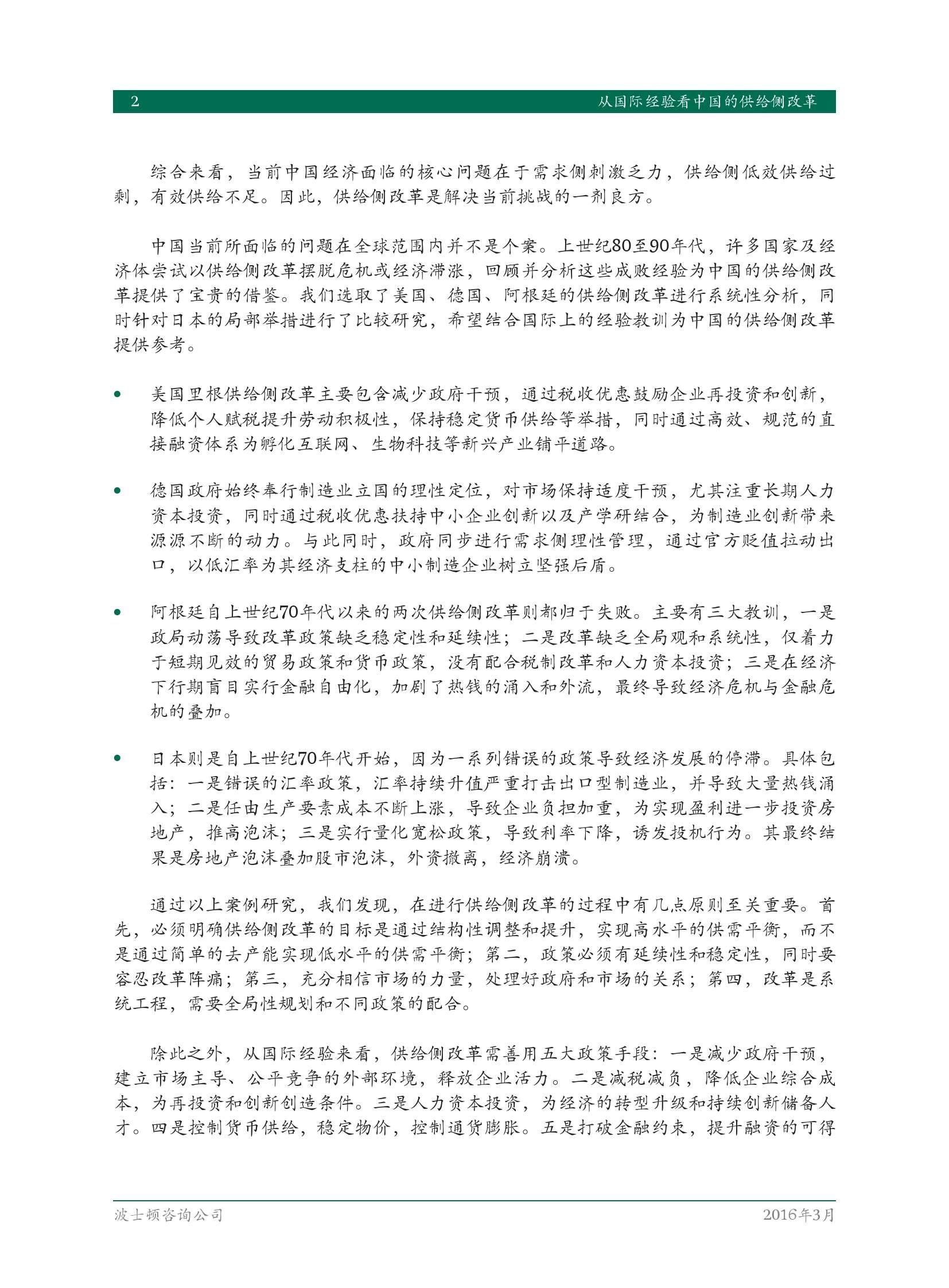 从国际经验看中国的供给侧改革(1)_000004