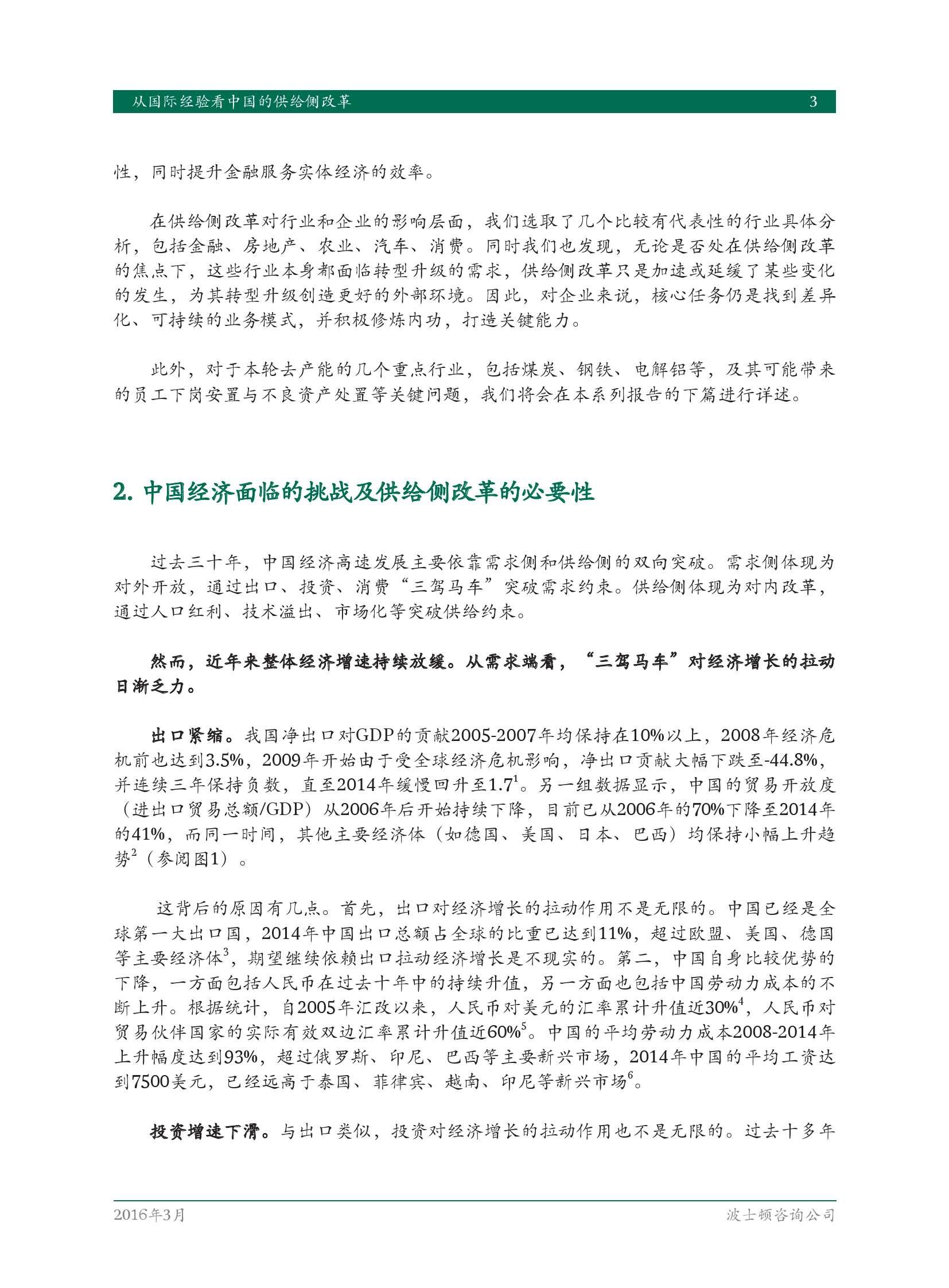 从国际经验看中国的供给侧改革(1)_000005