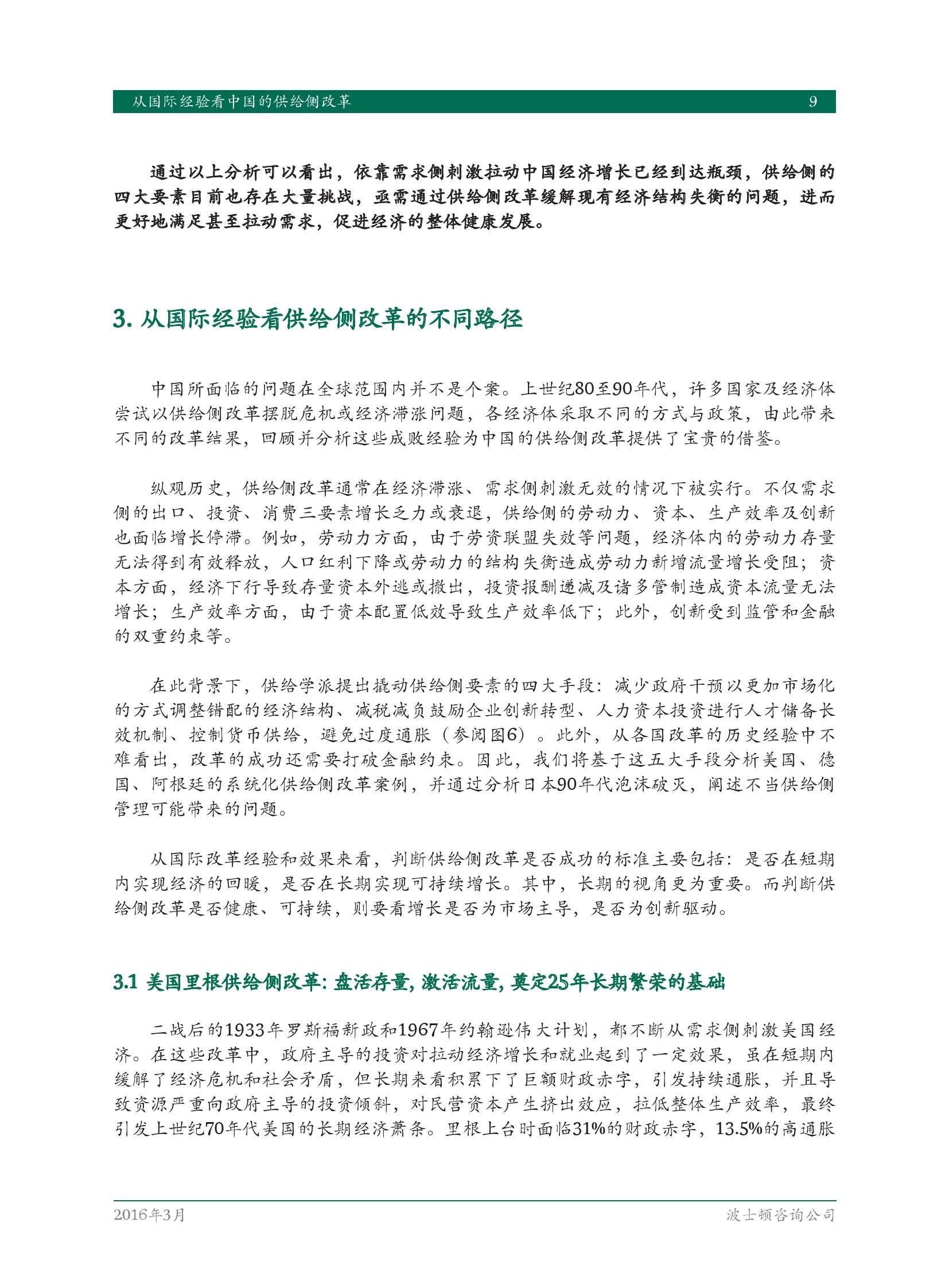 从国际经验看中国的供给侧改革(1)_000011