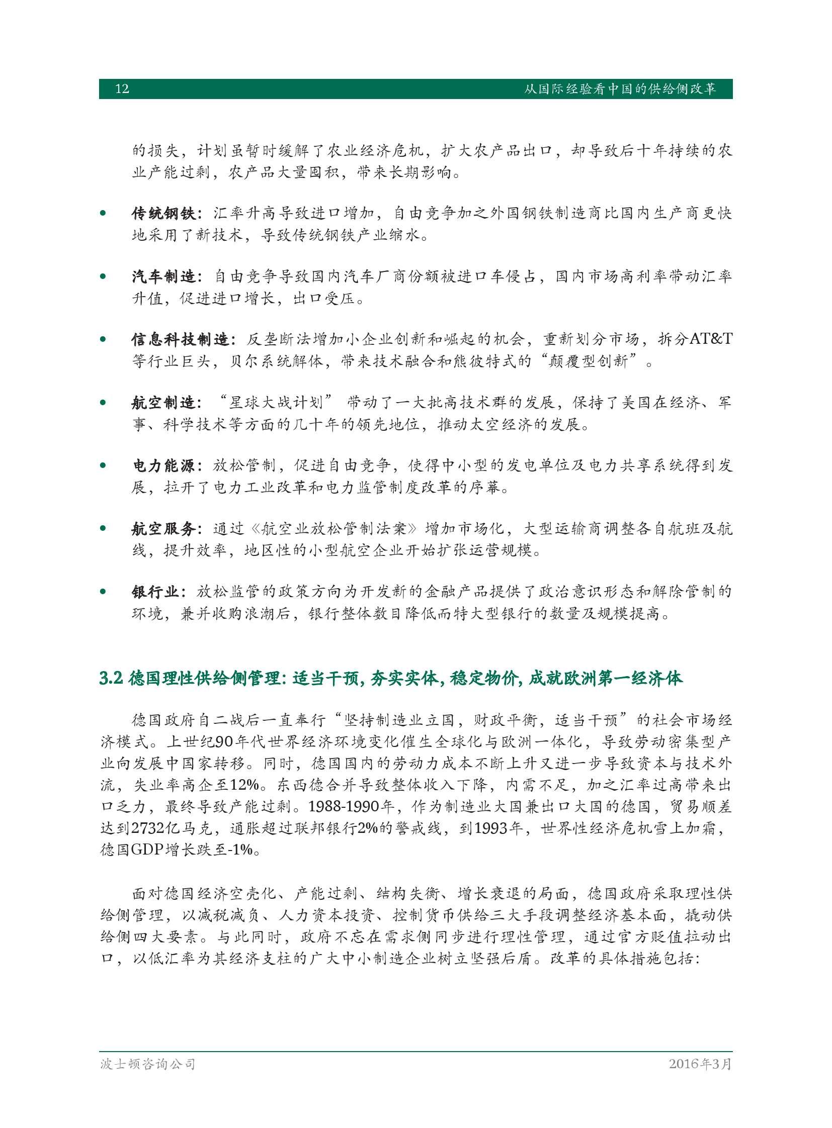 从国际经验看中国的供给侧改革(1)_000014