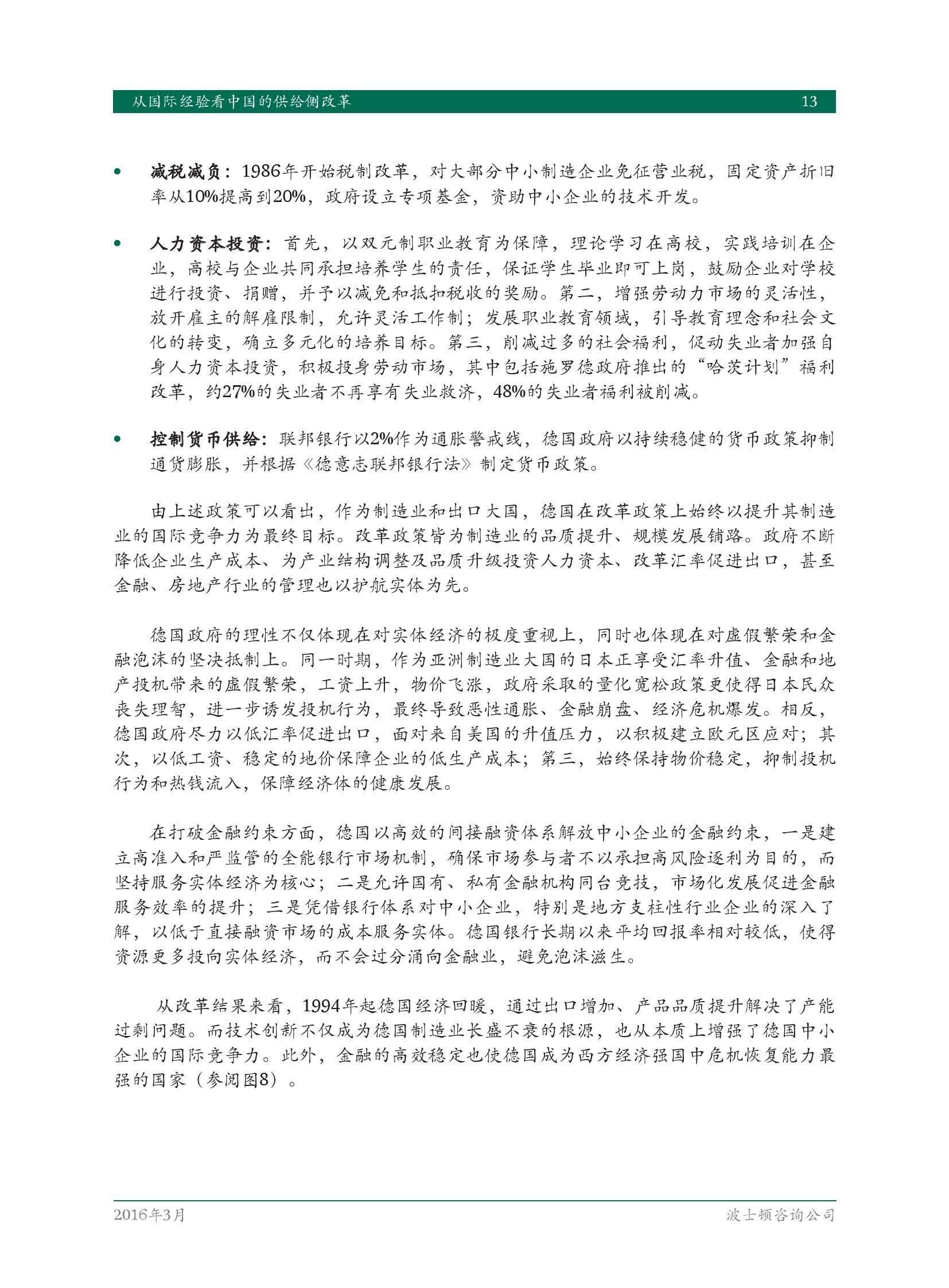 从国际经验看中国的供给侧改革(1)_000015