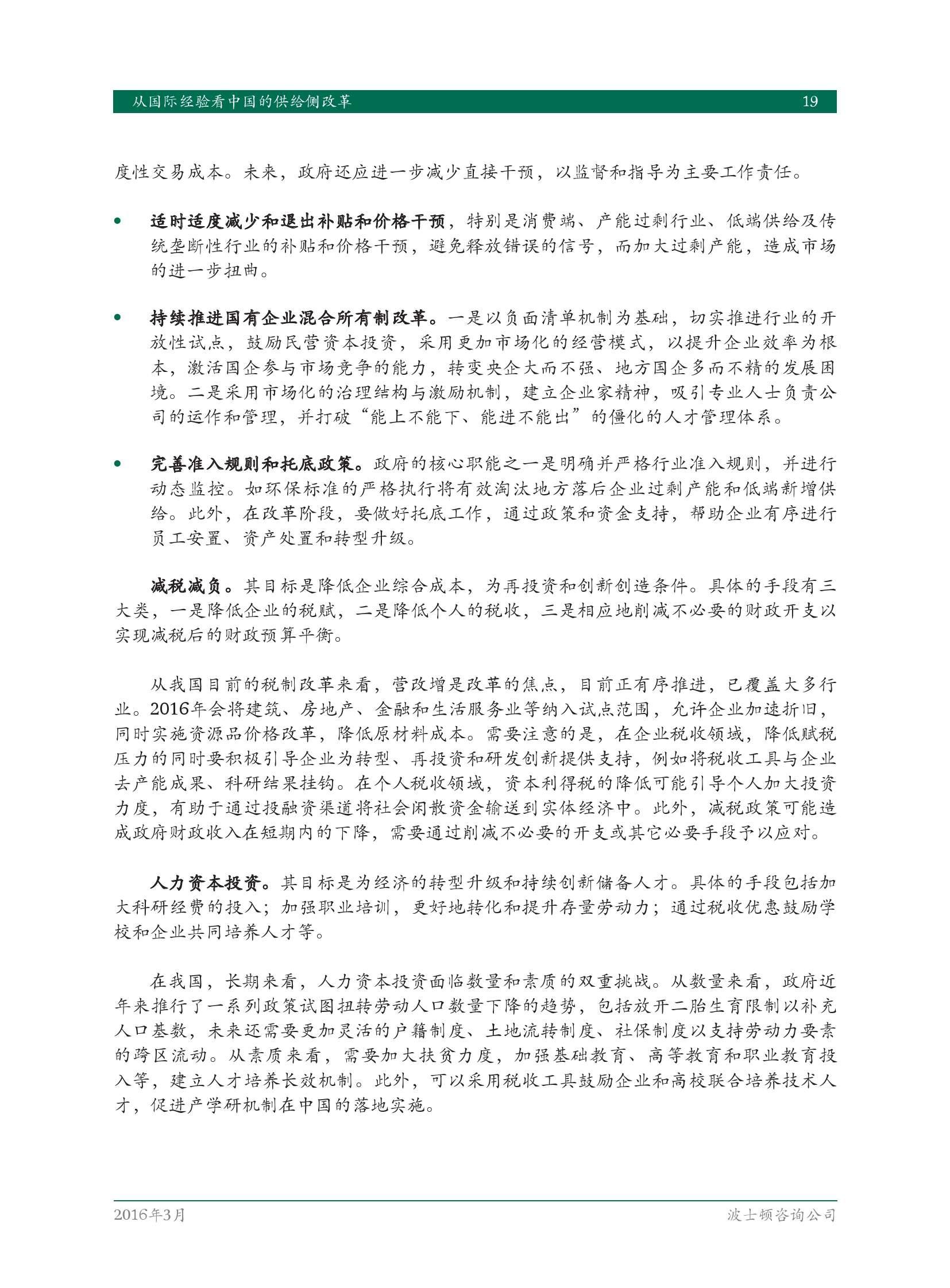 从国际经验看中国的供给侧改革(1)_000021