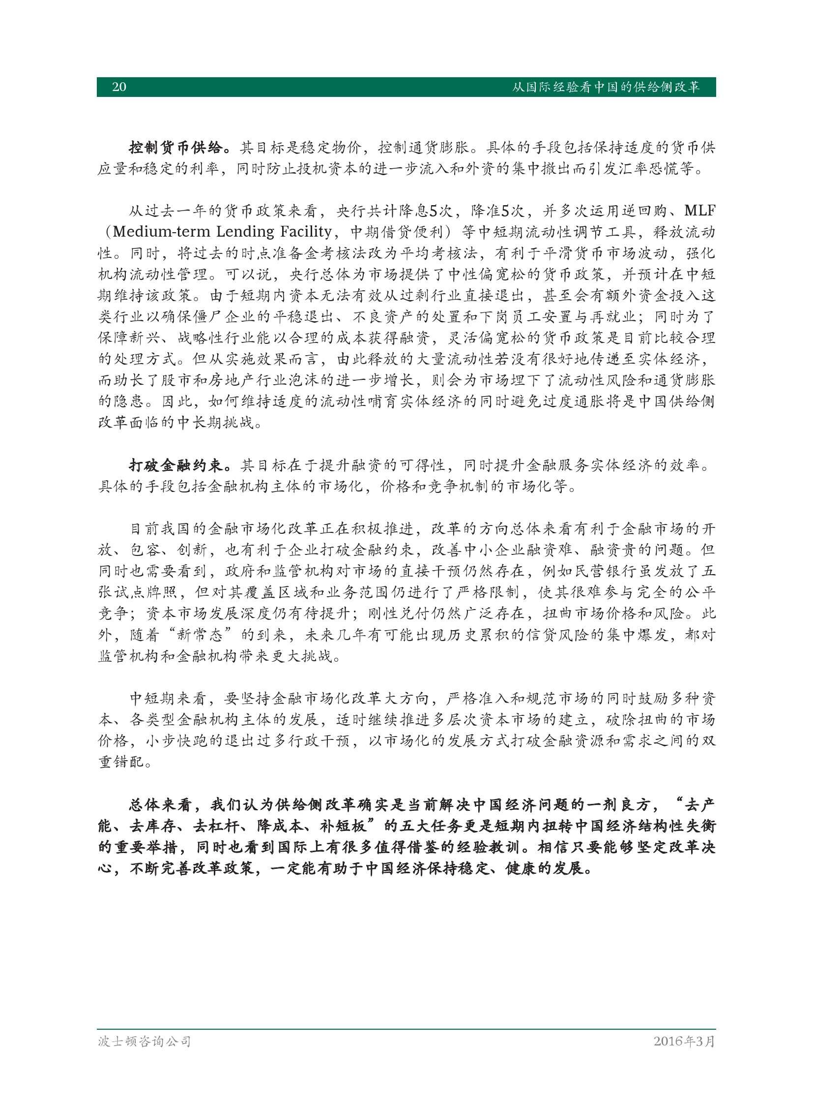 从国际经验看中国的供给侧改革(1)_000022