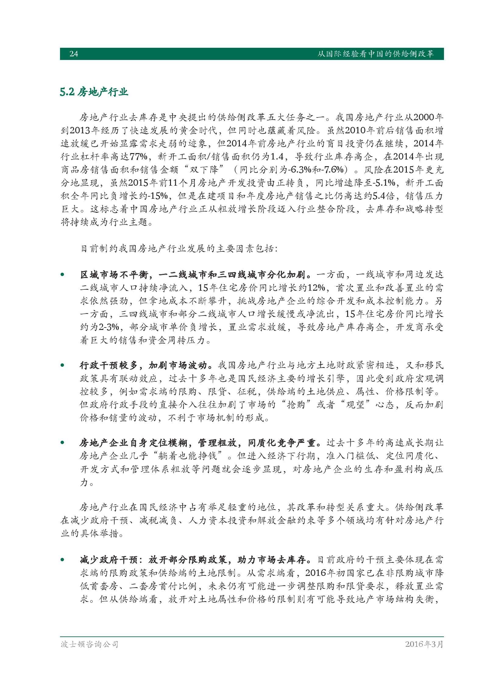 从国际经验看中国的供给侧改革(1)_000026