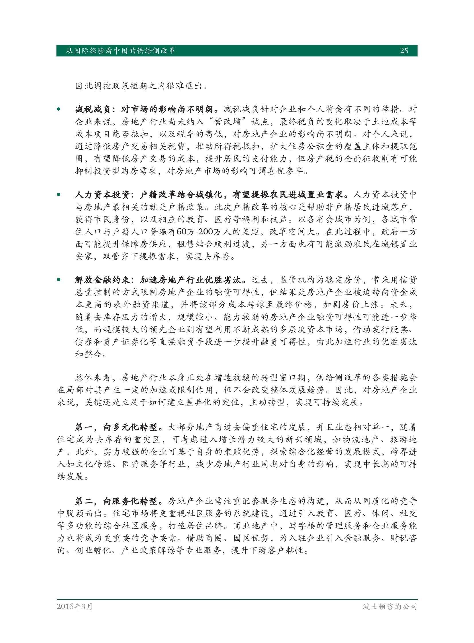 从国际经验看中国的供给侧改革(1)_000027