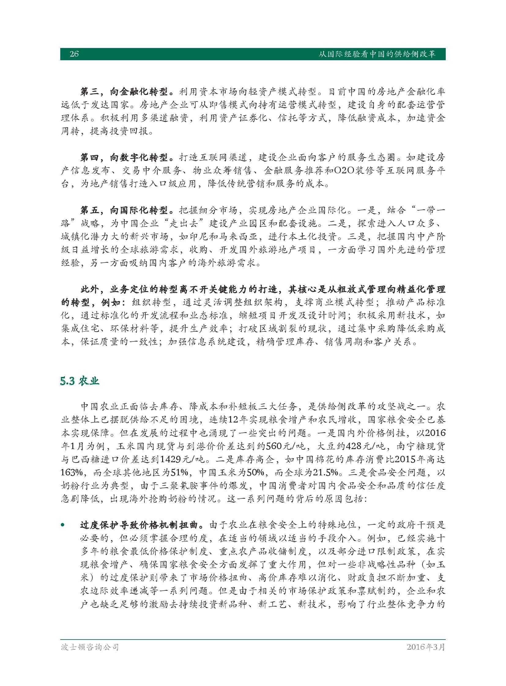 从国际经验看中国的供给侧改革(1)_000028