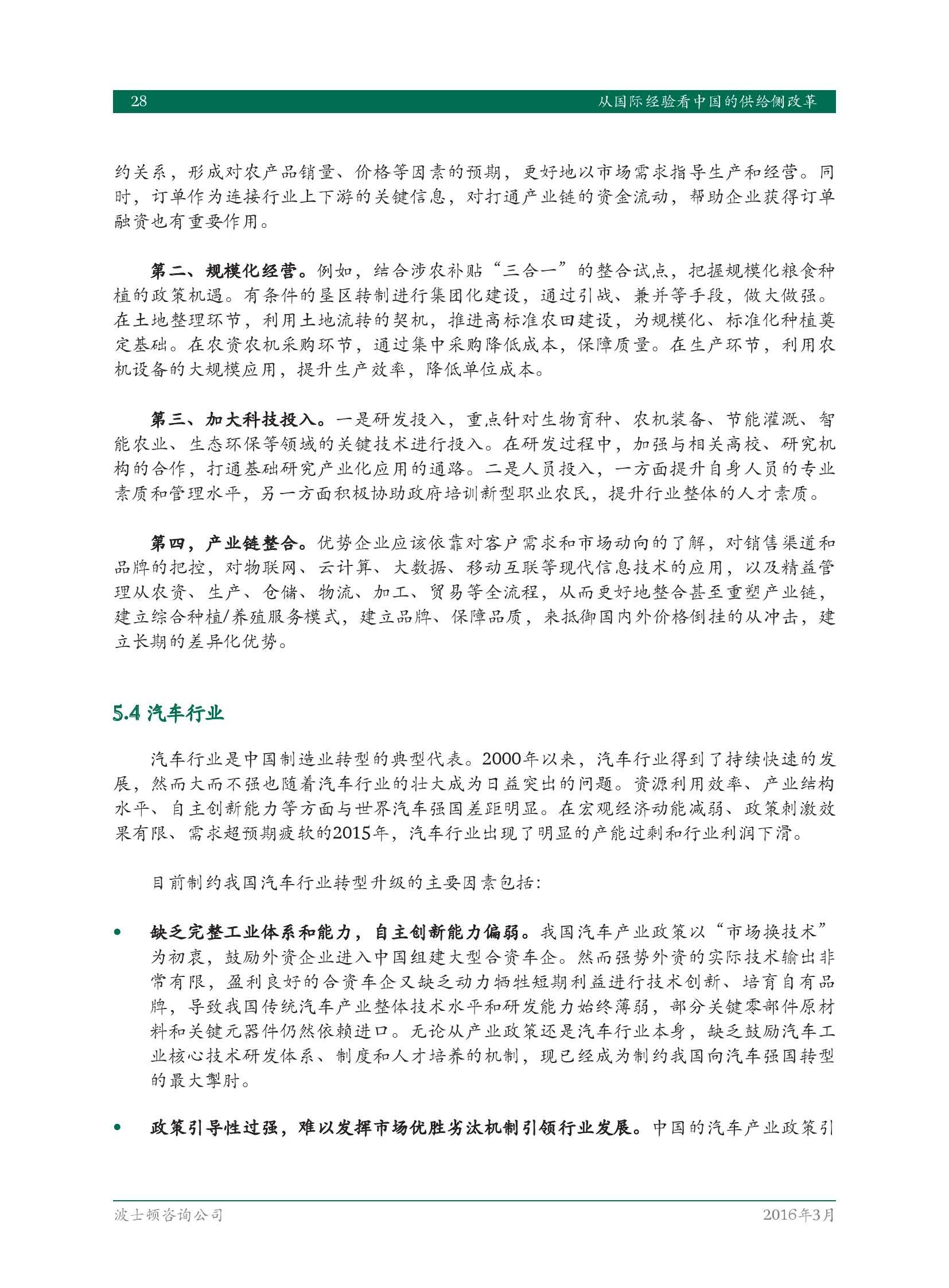 从国际经验看中国的供给侧改革(1)_000030