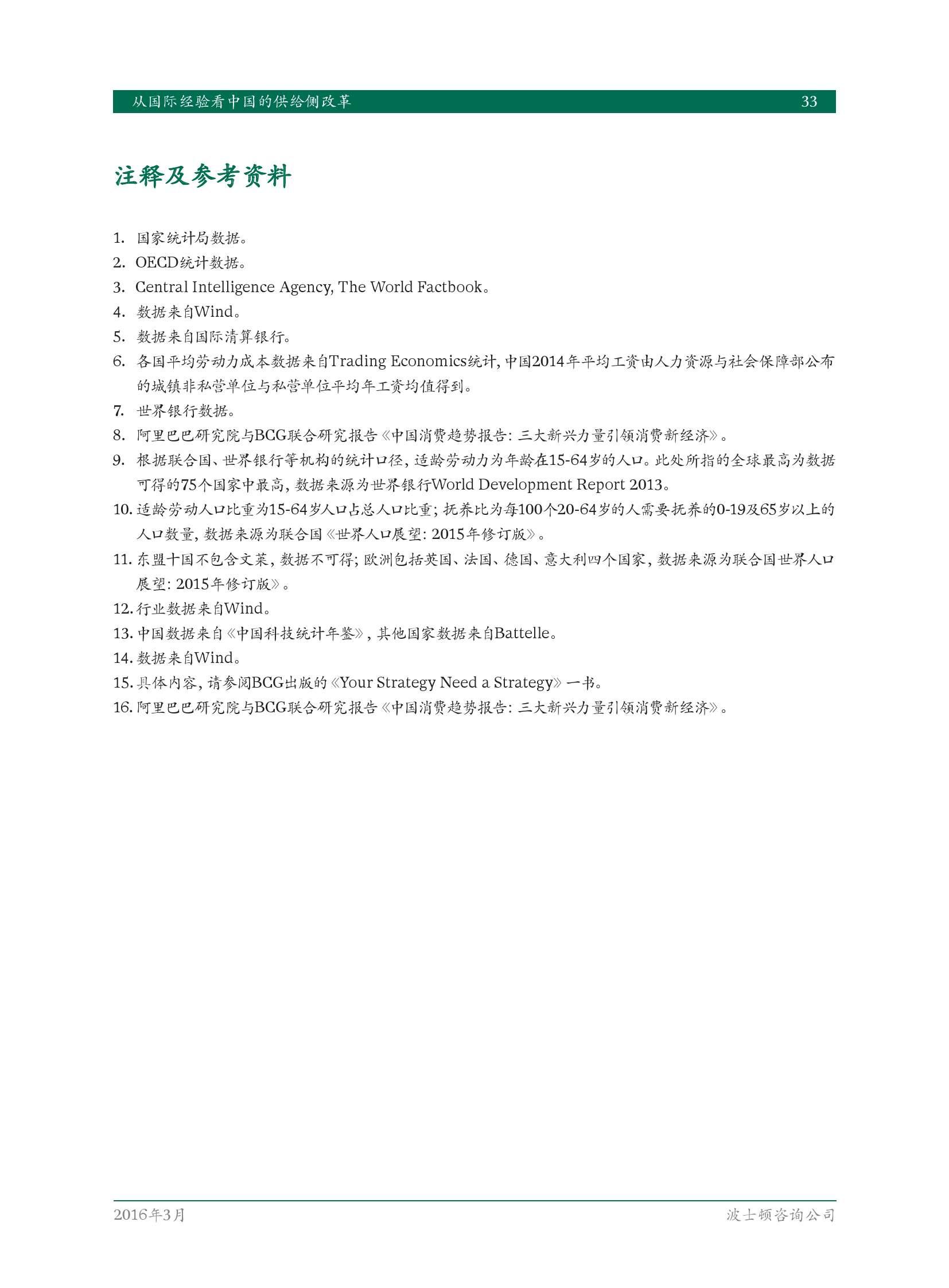 从国际经验看中国的供给侧改革(1)_000035