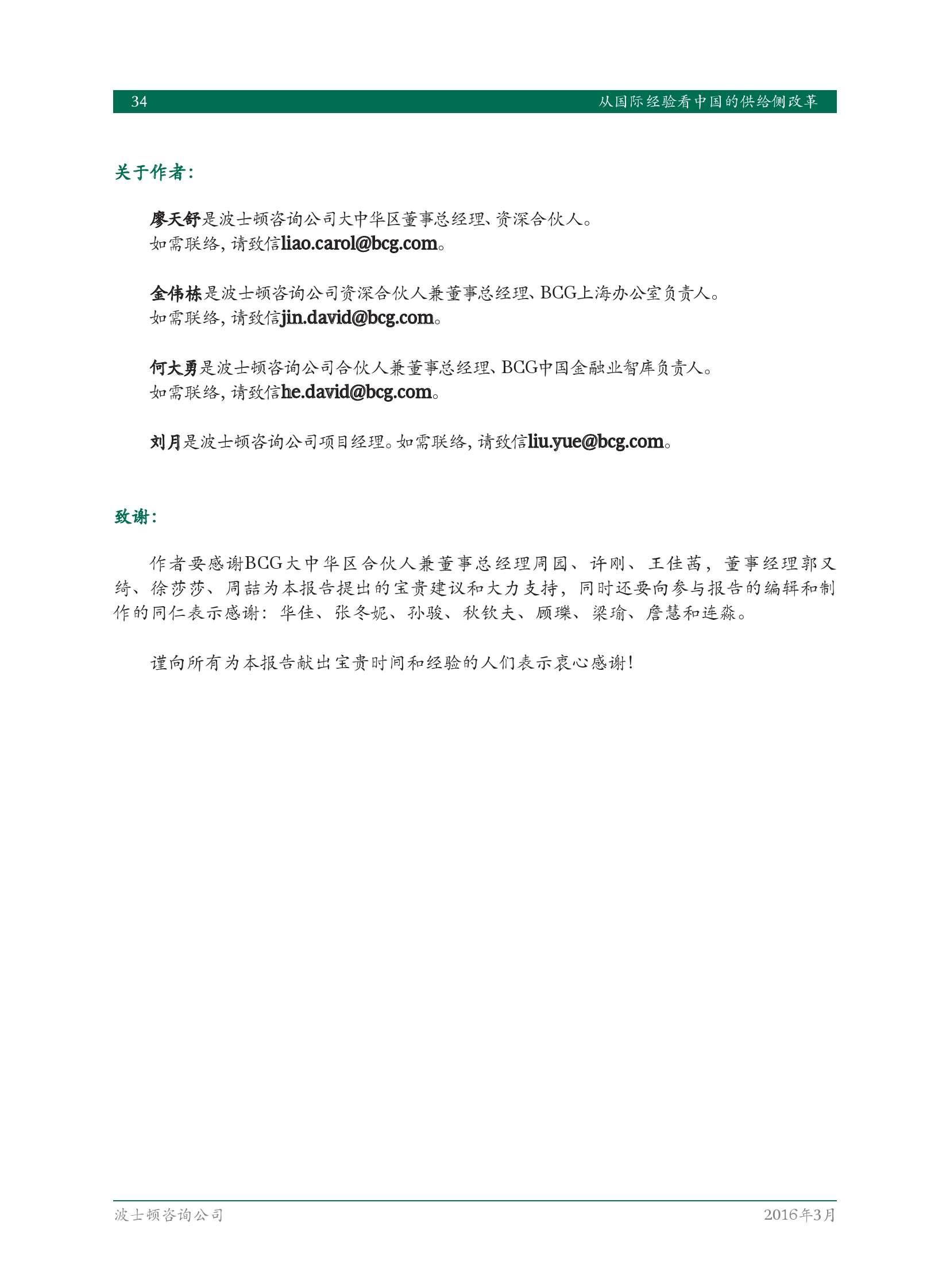 从国际经验看中国的供给侧改革(1)_000036