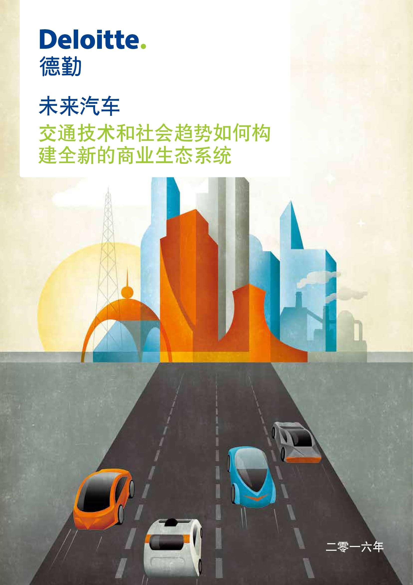 未来汽车:交通技术和社会趋势如何构建全新的商业生态系统_000001