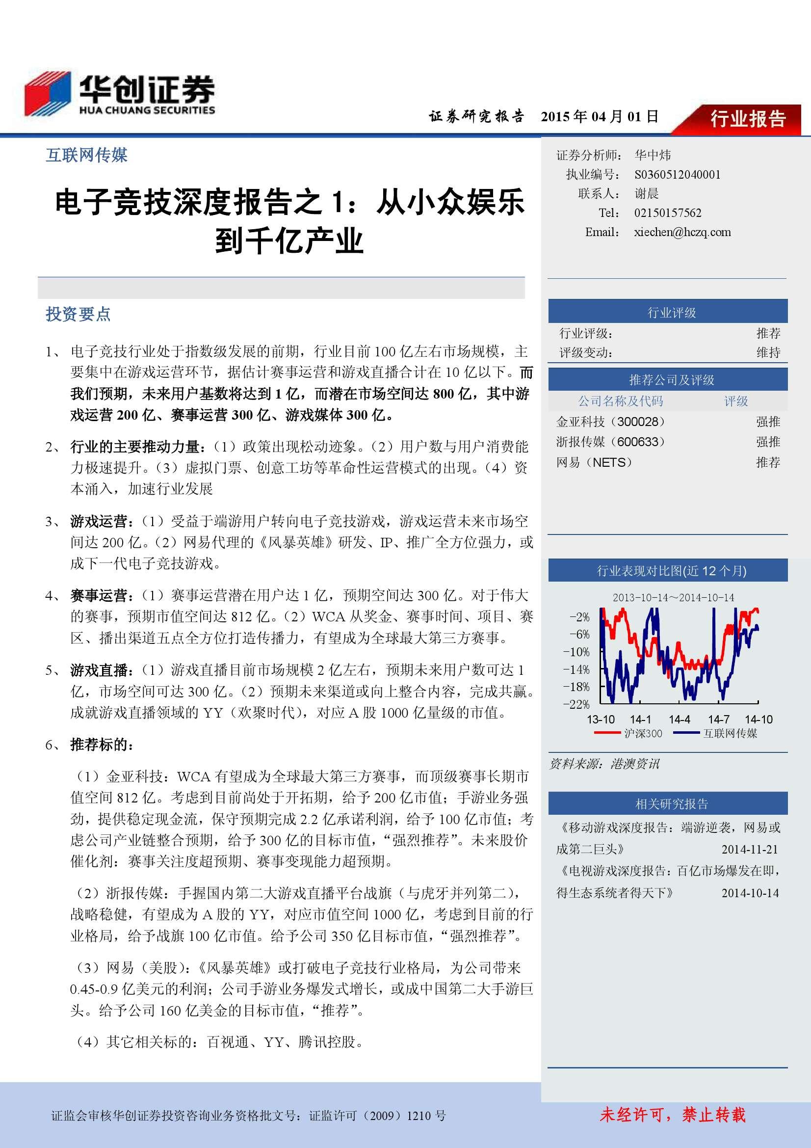 电子竞技深度报告:从小众娱乐 到千亿产业_000001