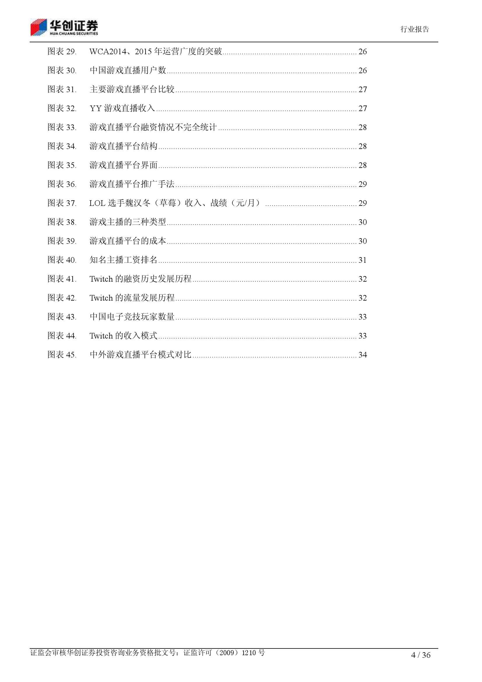 电子竞技深度报告:从小众娱乐 到千亿产业_000004