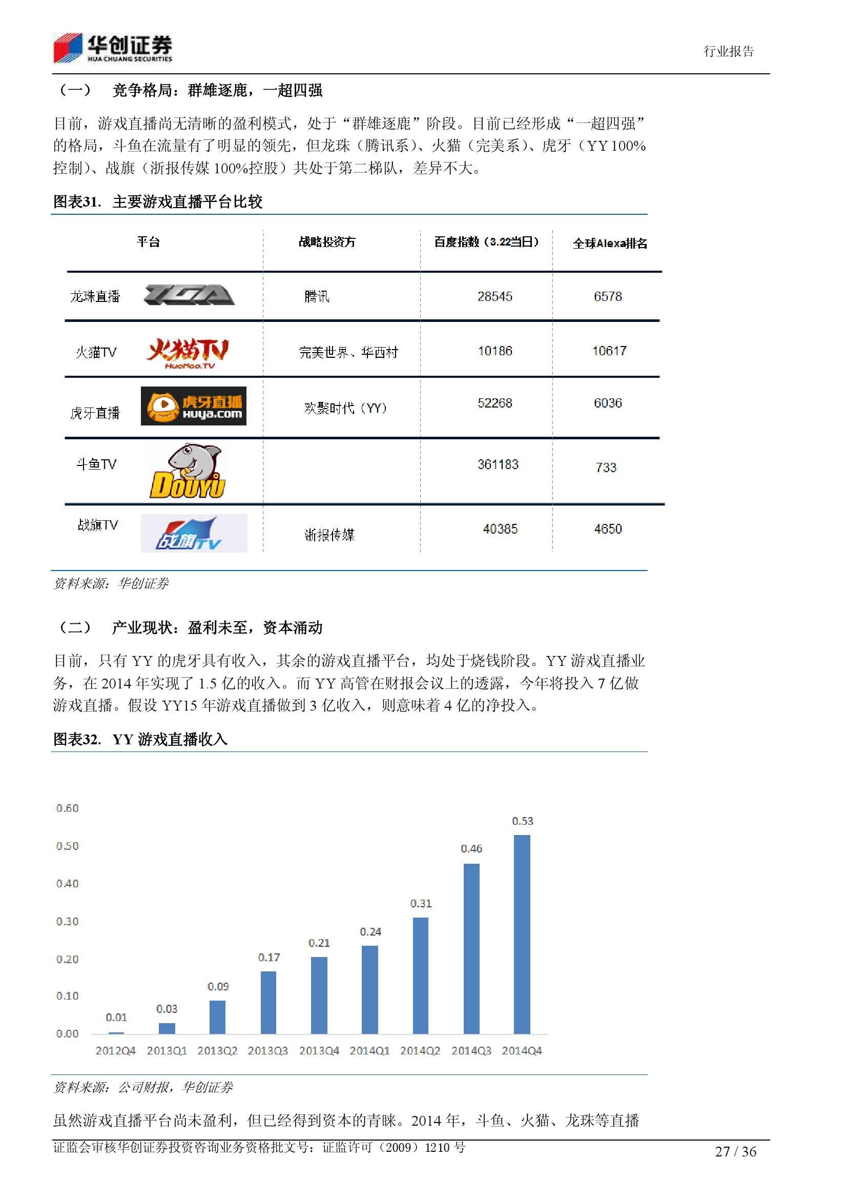 电子竞技深度报告:从小众娱乐 到千亿产业_000027