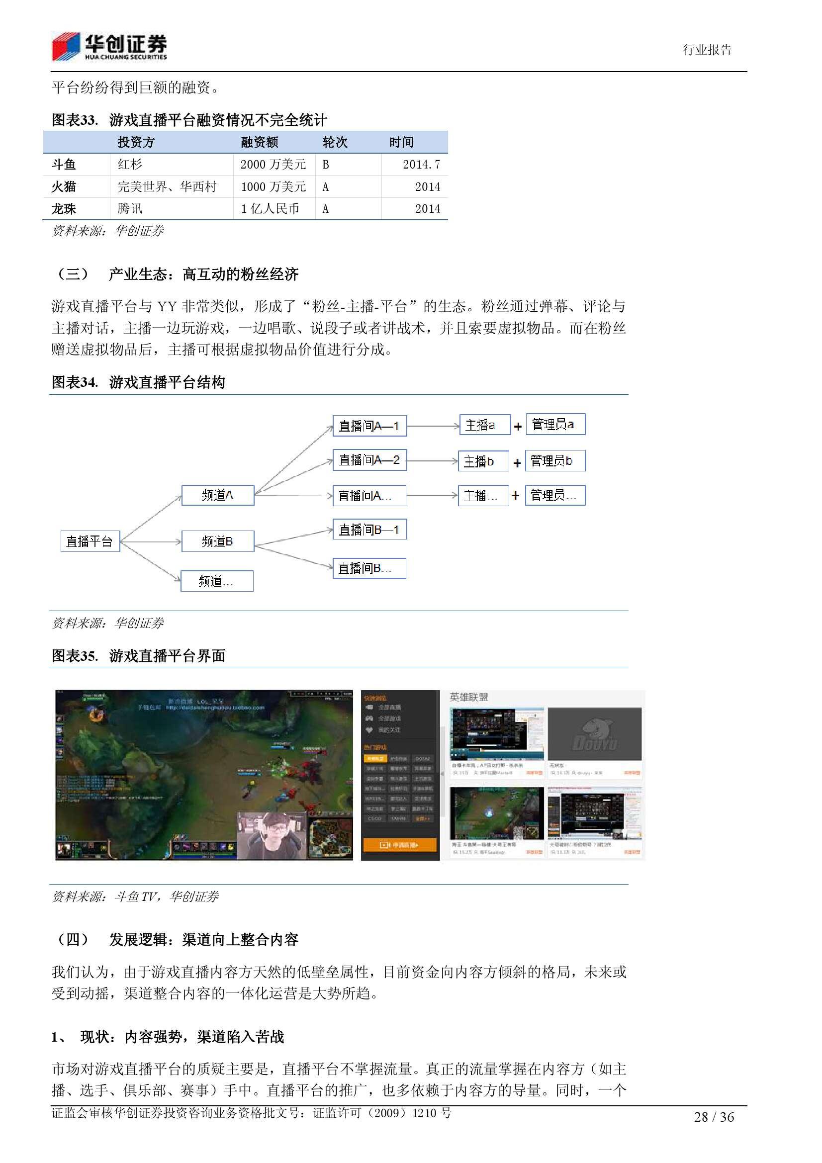 电子竞技深度报告:从小众娱乐 到千亿产业_000028