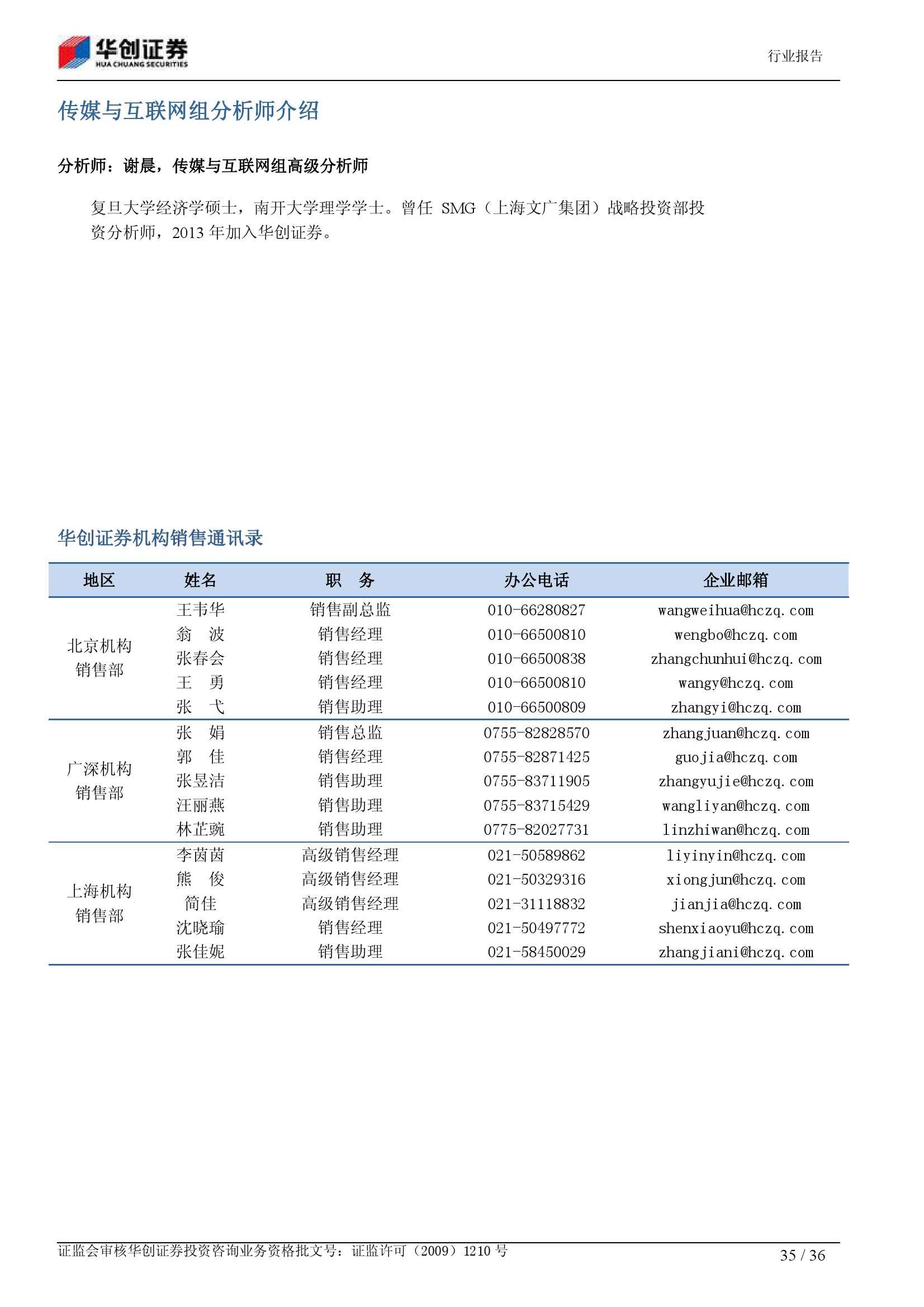 电子竞技深度报告:从小众娱乐 到千亿产业_000035