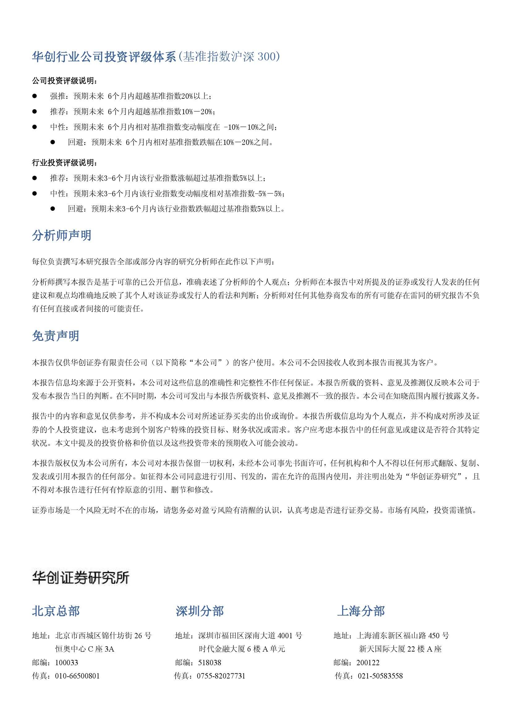 电子竞技深度报告:从小众娱乐 到千亿产业_000036