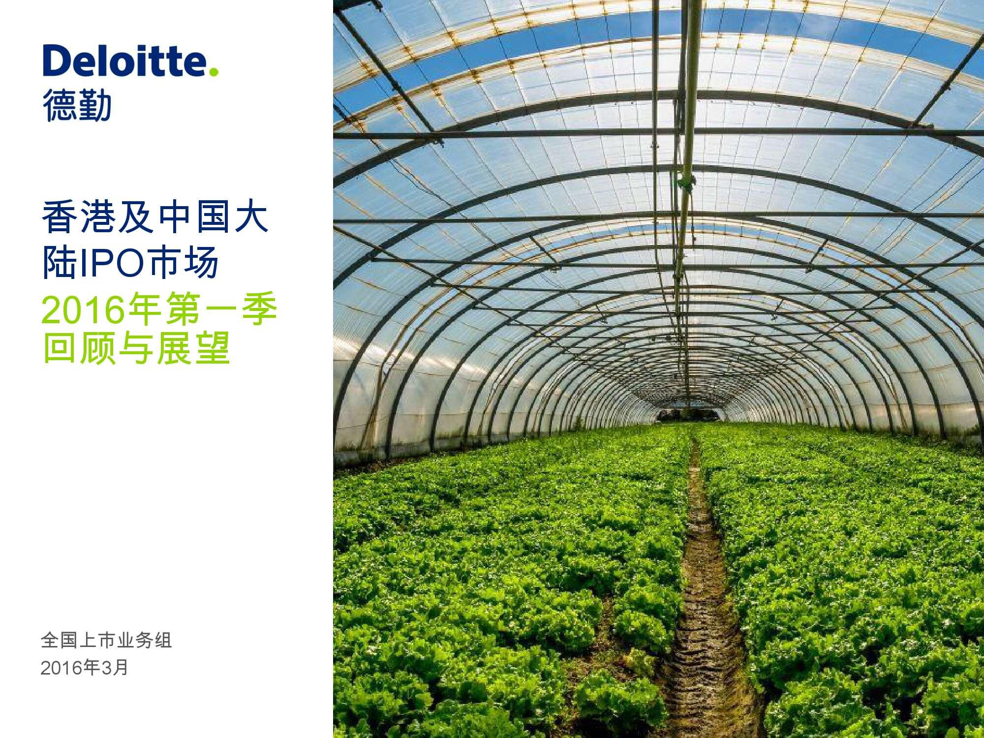 香港及中国大陆IPO市场2016年1季度_000001