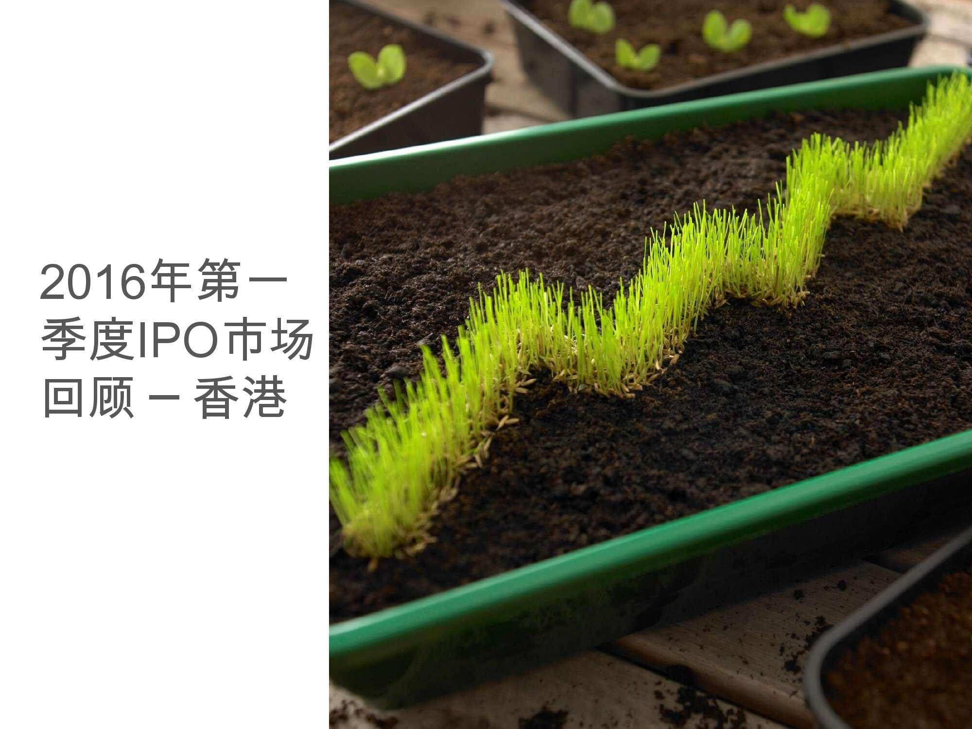 香港及中国大陆IPO市场2016年1季度_000003