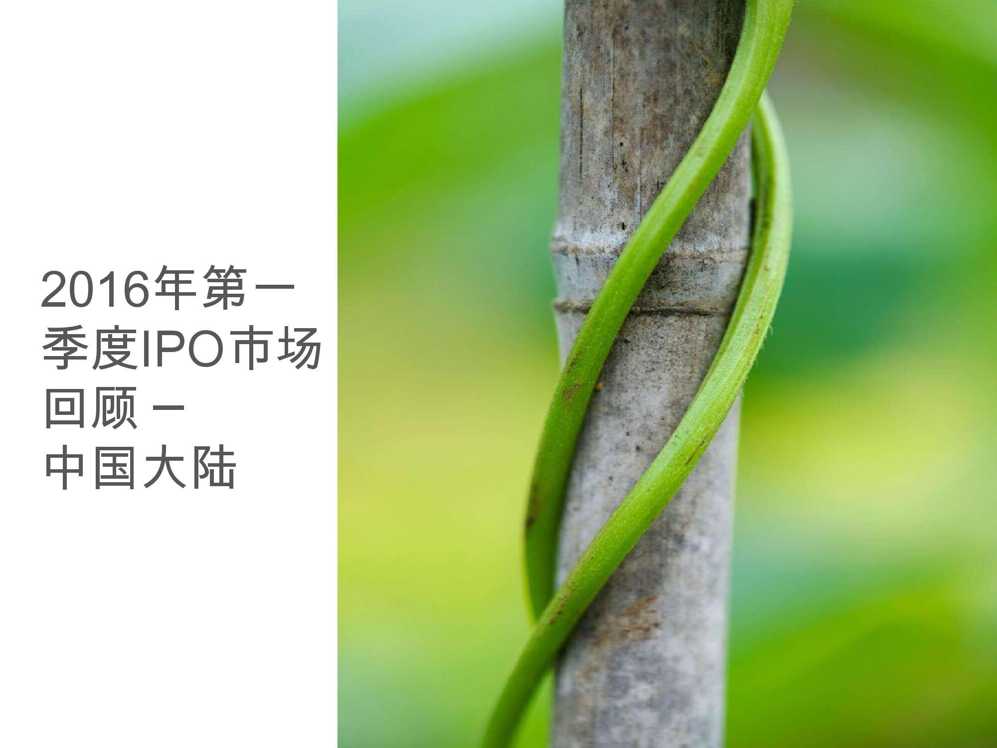 香港及中国大陆IPO市场2016年1季度_000015