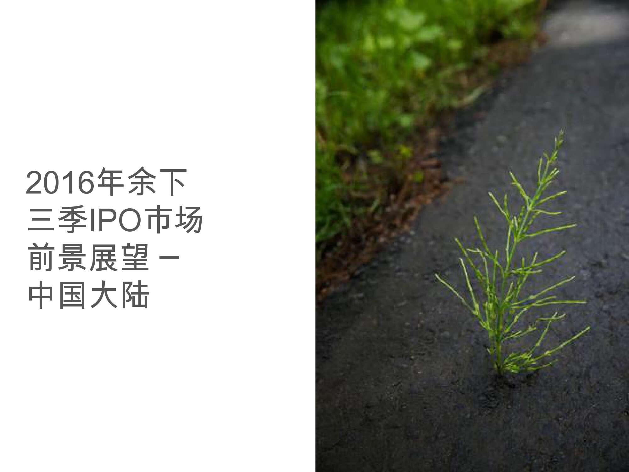 香港及中国大陆IPO市场2016年1季度_000034