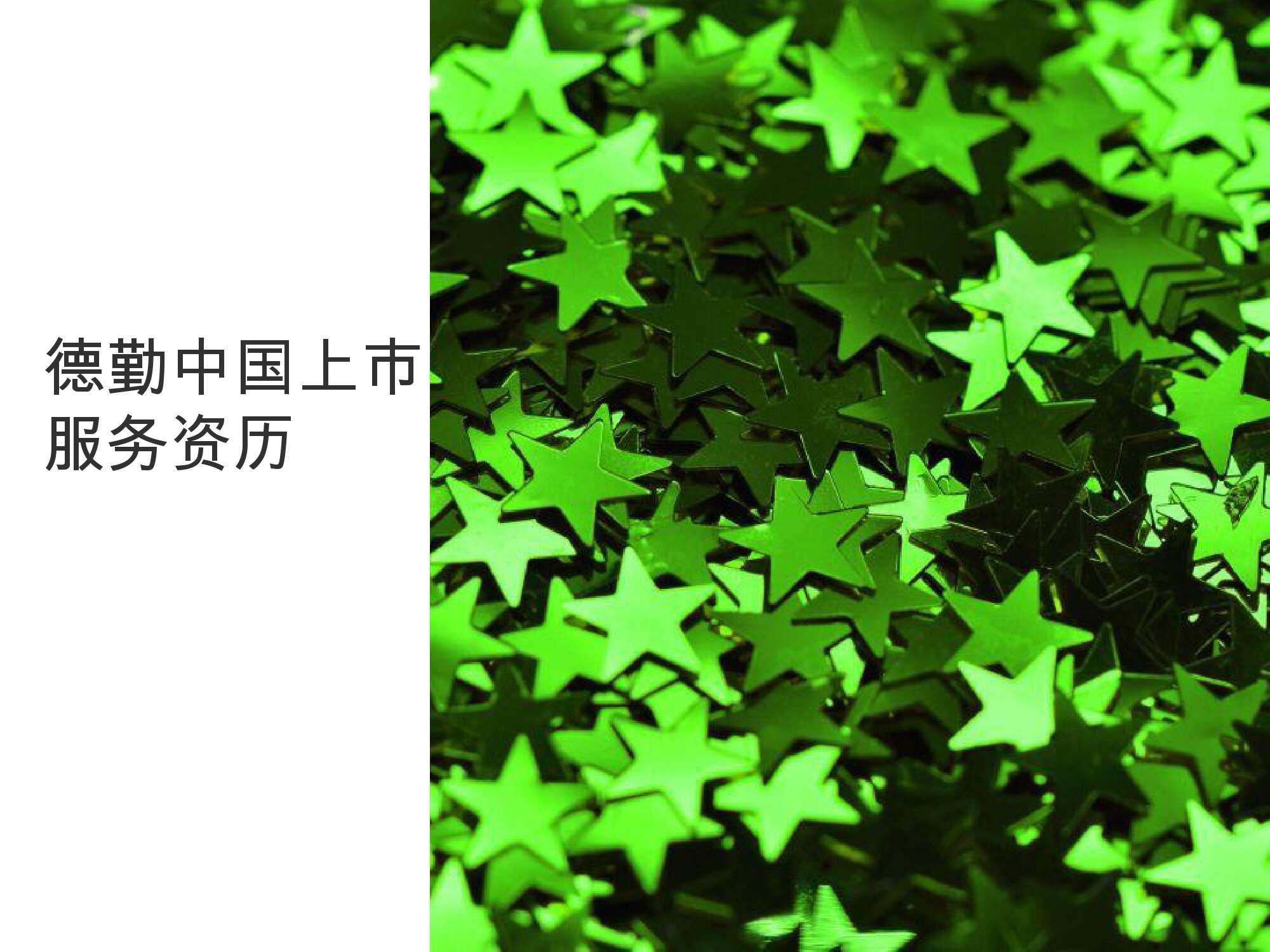 香港及中国大陆IPO市场2016年1季度_000038