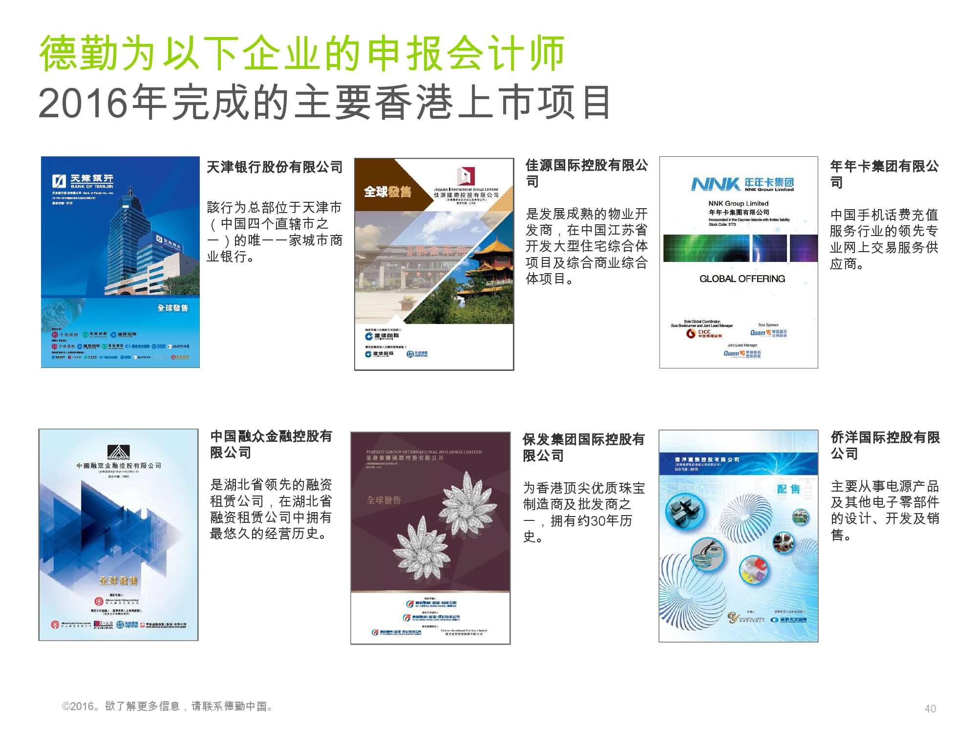 香港及中国大陆IPO市场2016年1季度_000040