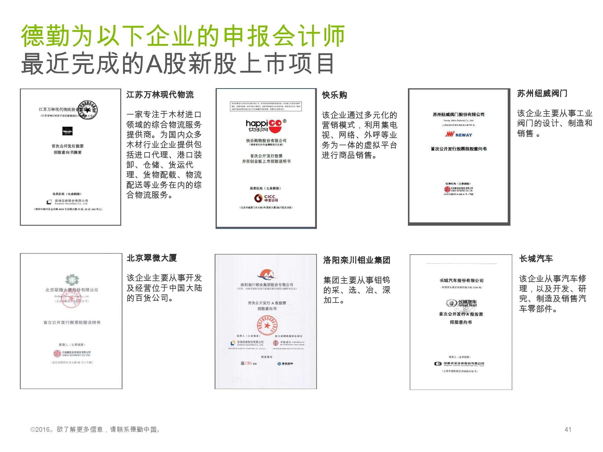 香港及中国大陆IPO市场2016年1季度_000041