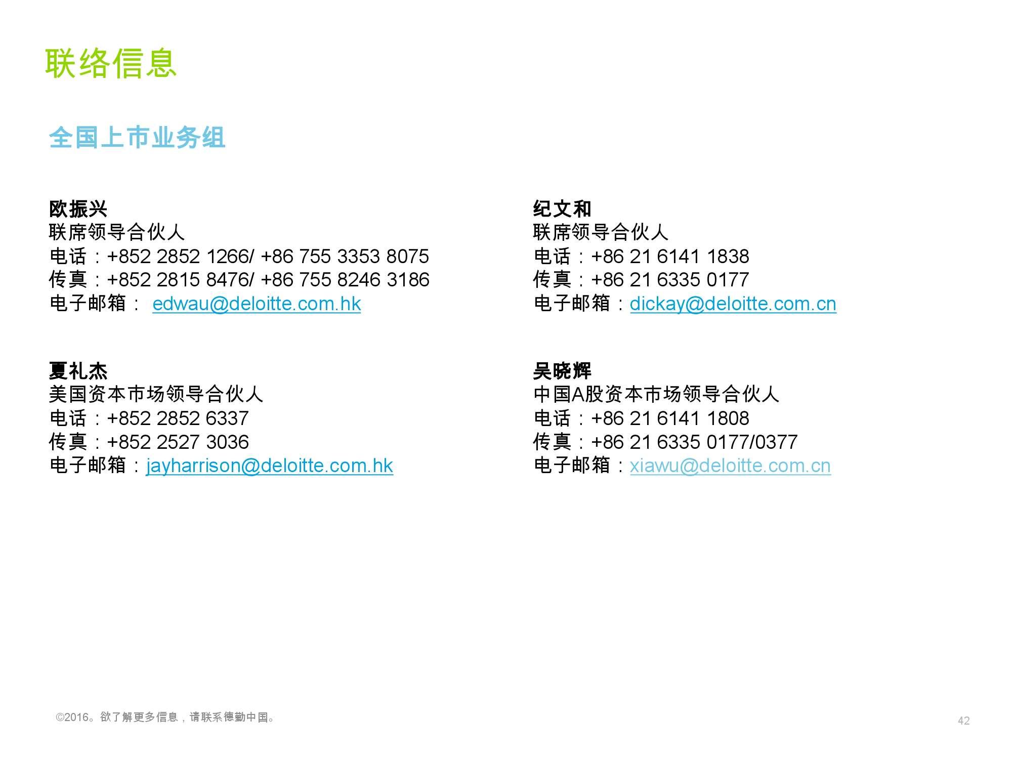 香港及中国大陆IPO市场2016年1季度_000042