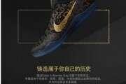 Nike如何利用邮件营销助力科比退役赛事?