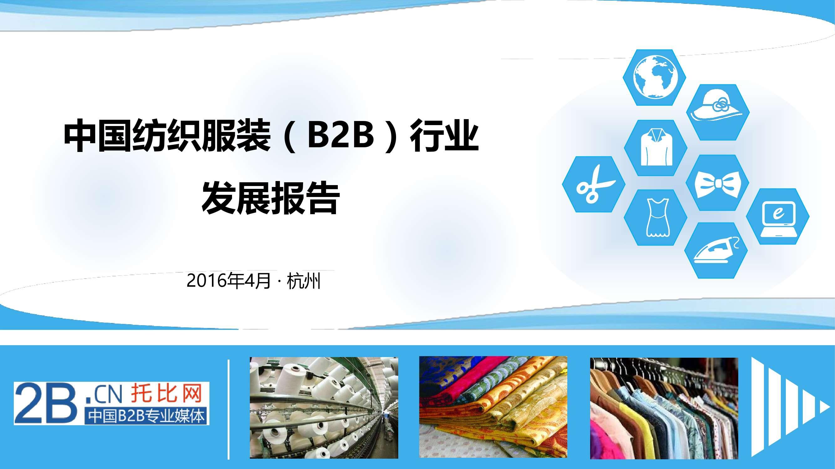 2015年中国纺织服装B2B行业发展报告_000001